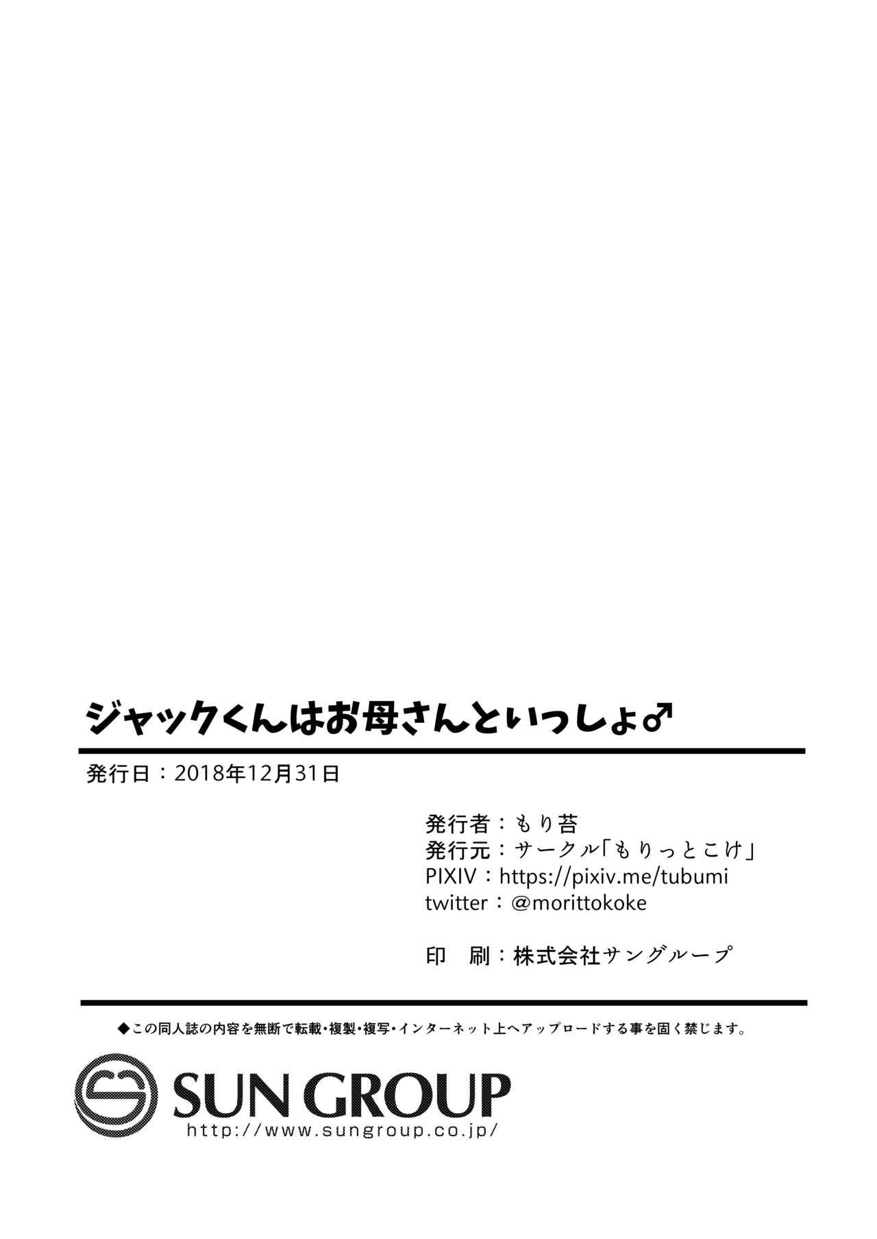 [Morittokoke (Morikoke)] Jack-kun wa Okaa-san to Issho (Fate/Grand Order) [Digital] 23