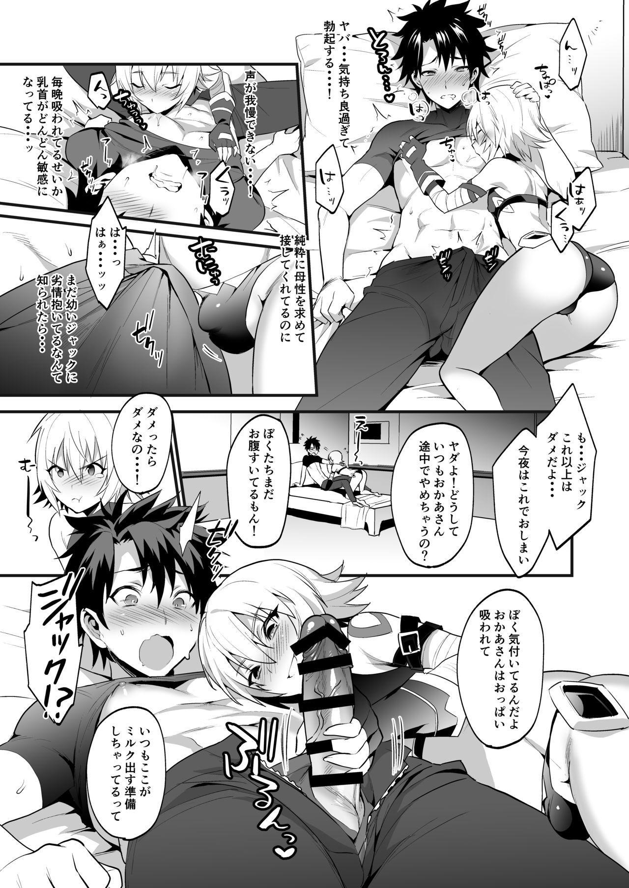 [Morittokoke (Morikoke)] Jack-kun wa Okaa-san to Issho (Fate/Grand Order) [Digital] 8