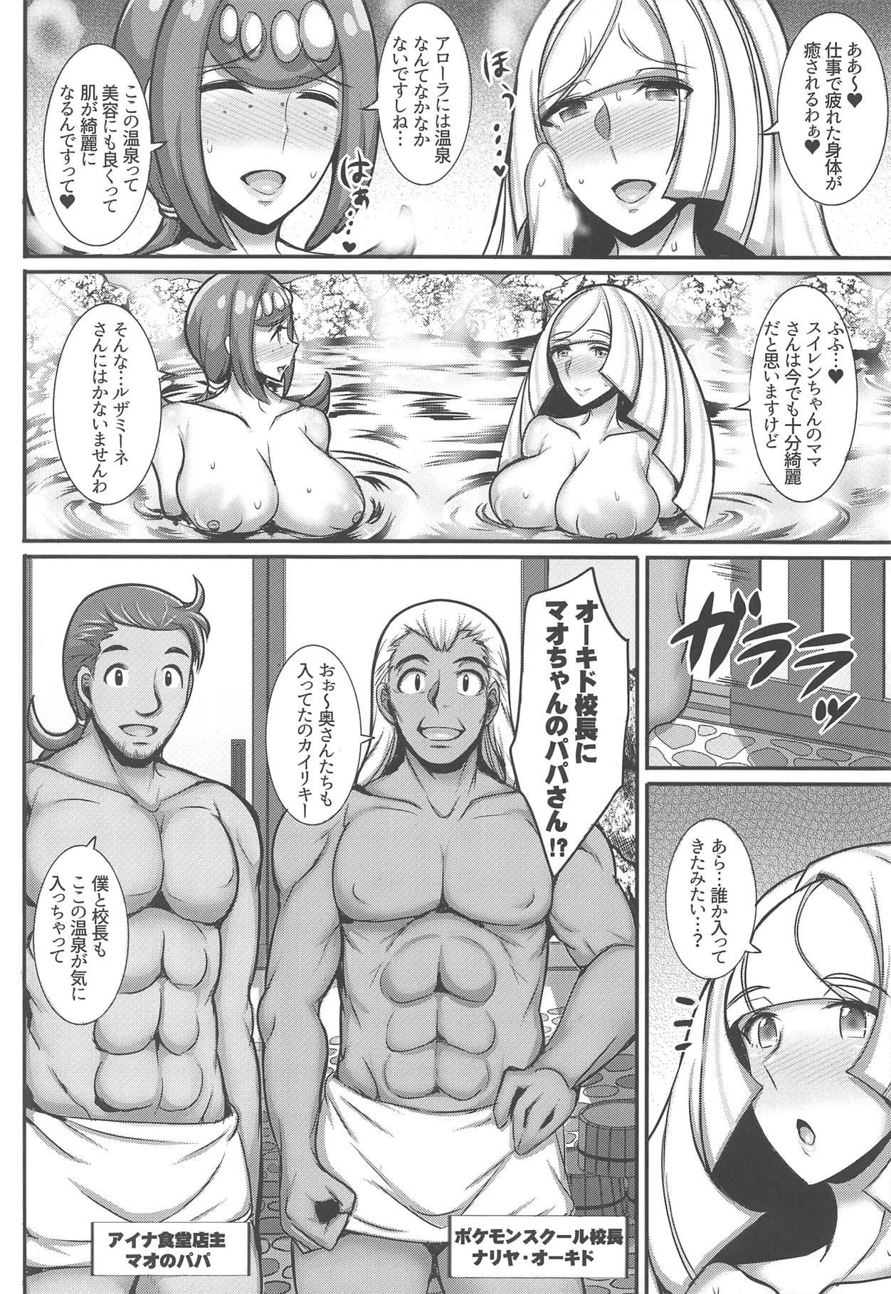 Alola Hitozuma Furin Onsen Ryokou 2