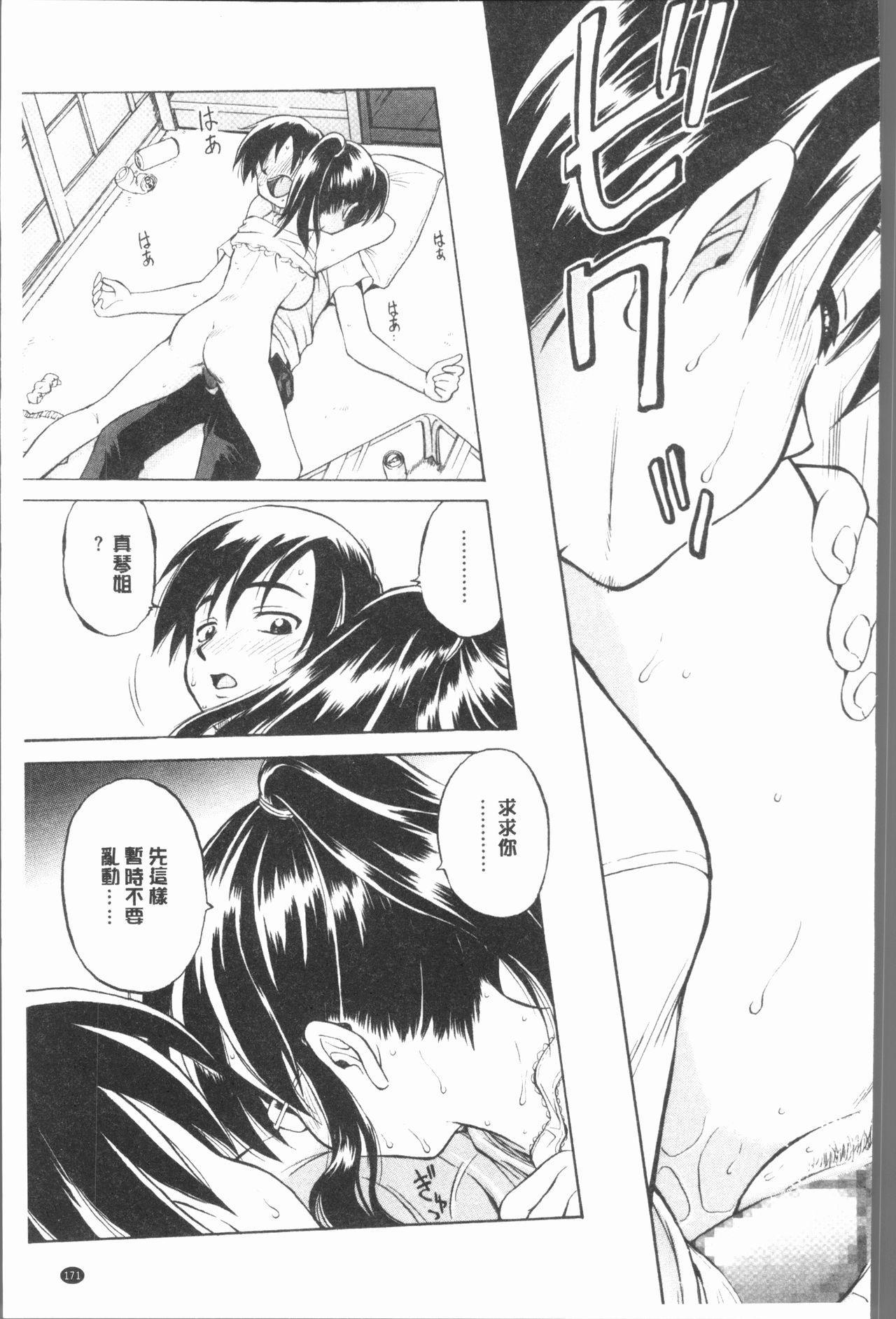 Onee-san no Sei Seikatsu ni Tsuite no Kousatsu   大姊姊們的性生活為主題的考察 174