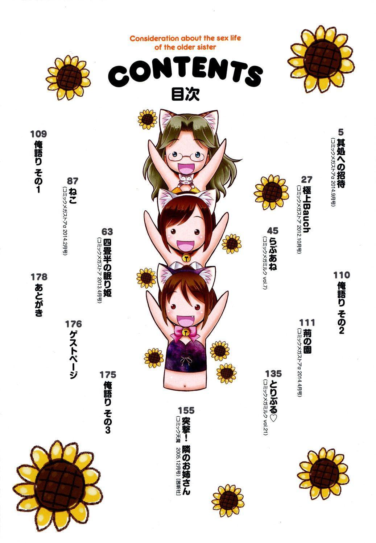 Onee-san no Sei Seikatsu ni Tsuite no Kousatsu   大姊姊們的性生活為主題的考察 2