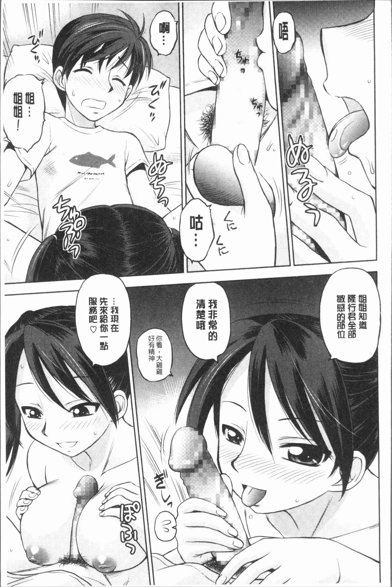 Onee-san no Sei Seikatsu ni Tsuite no Kousatsu   大姊姊們的性生活為主題的考察 52