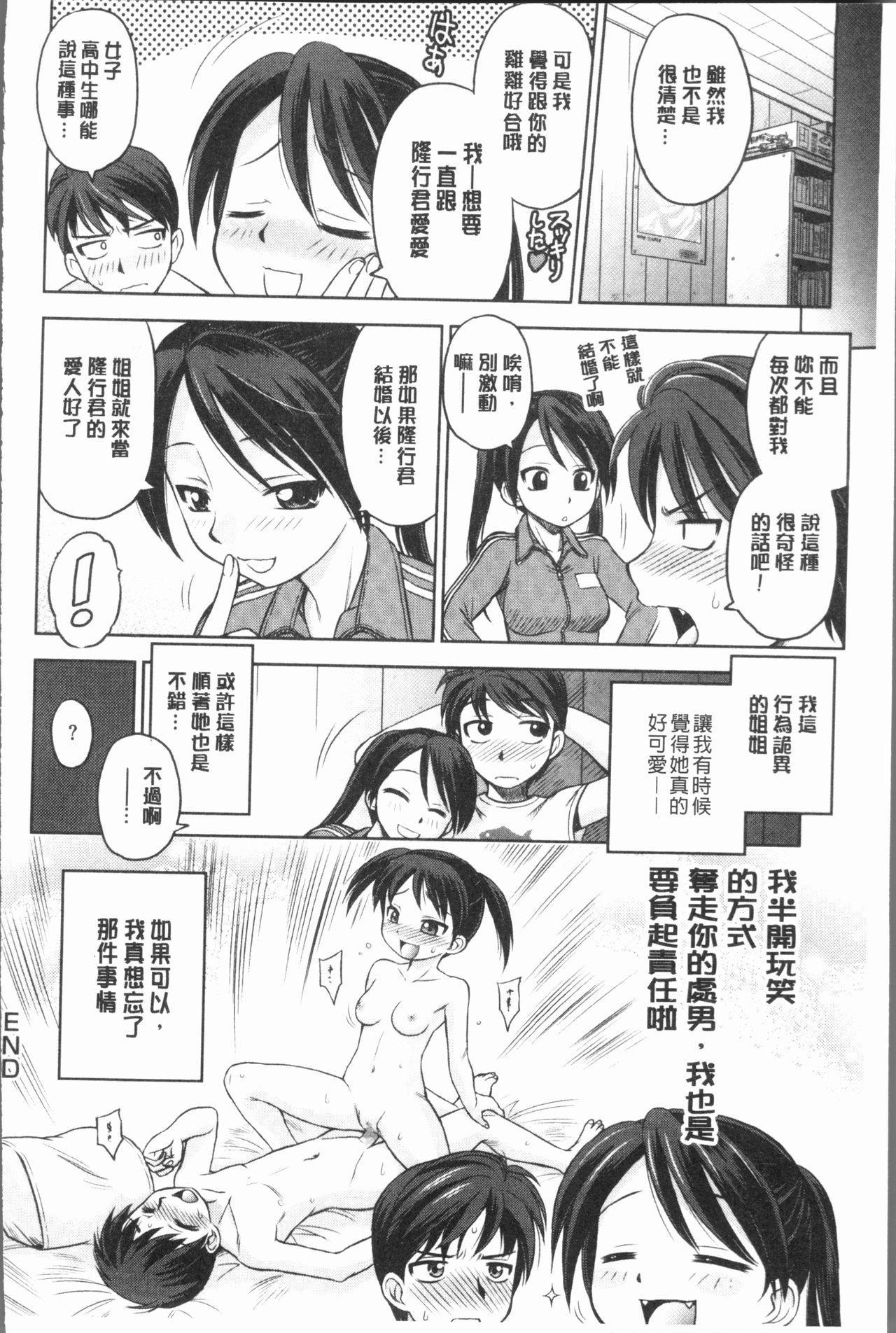 Onee-san no Sei Seikatsu ni Tsuite no Kousatsu   大姊姊們的性生活為主題的考察 63