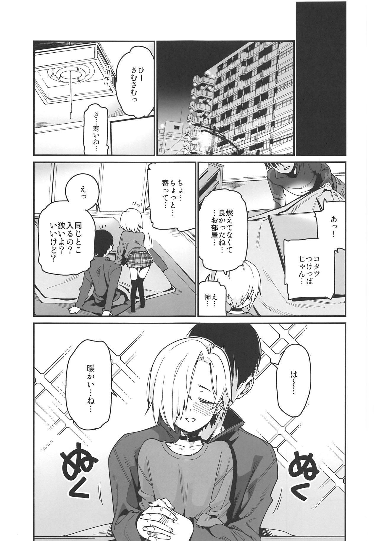 Koume to Atatamaru. 3