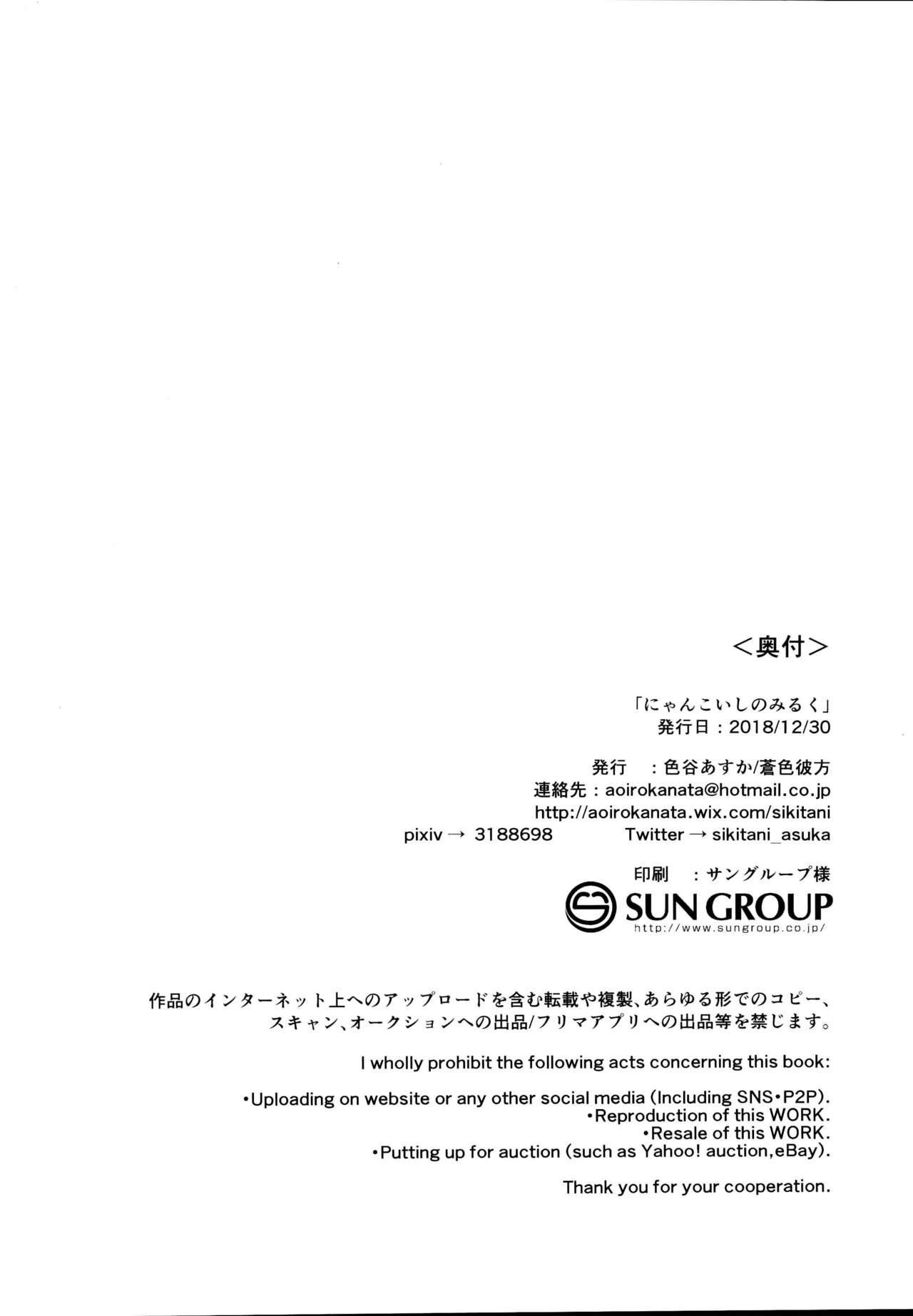 Nyan Koishi no Milk 7