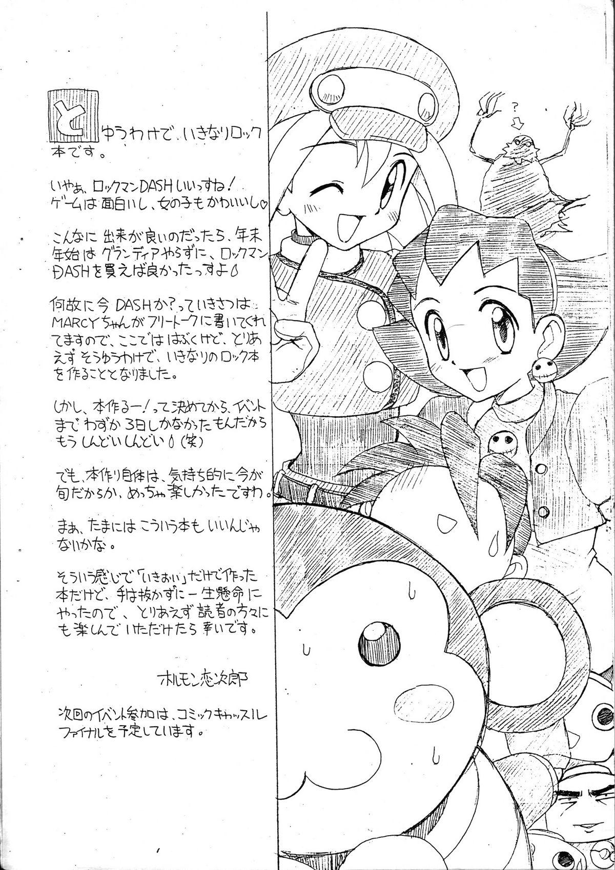 Rollchan & Tronchan Dash Otome No Koukishin 1