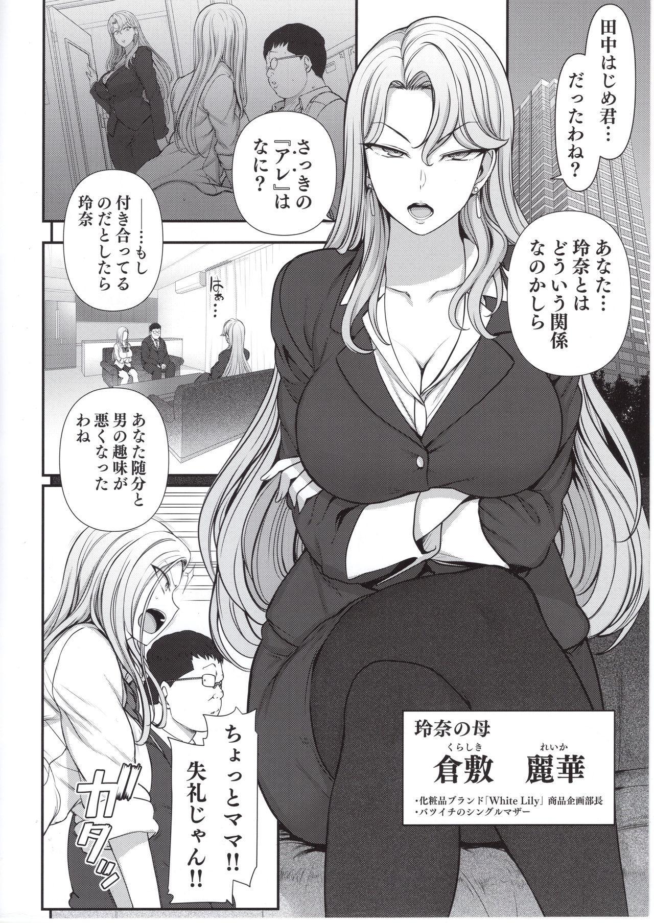 Saimin Seishidou kurashiki reika no Baai 1