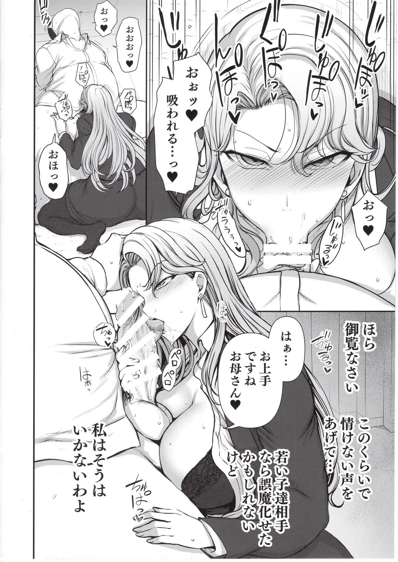 Saimin Seishidou kurashiki reika no Baai 5