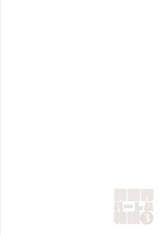 [Shimapan (Tachibana Omina)] Isekai Harem Monogatari - Tales of Harem 3-3.5 [Chinese] [鬼畜王汉化组] [Digital] 52