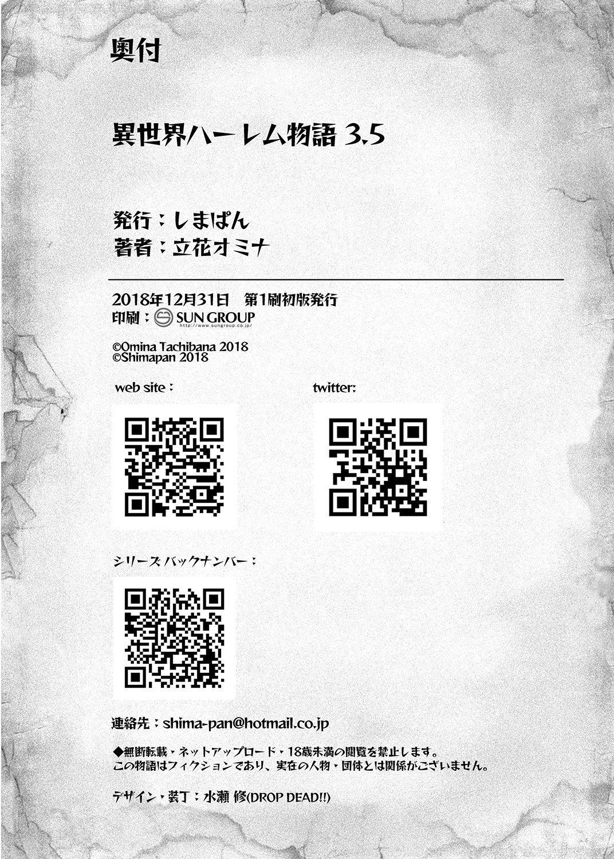 [Shimapan (Tachibana Omina)] Isekai Harem Monogatari - Tales of Harem 3-3.5 [Chinese] [鬼畜王汉化组] [Digital] 61