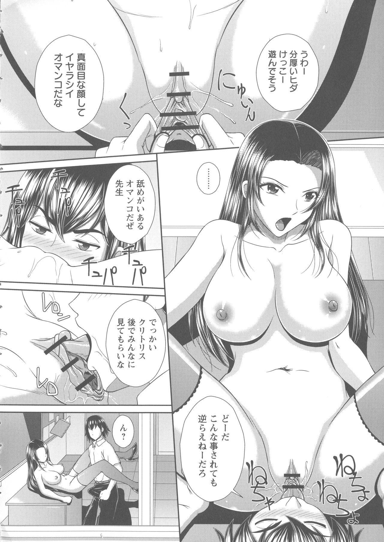Ryoujoku Shiritsu Gangimari Gakuen 204