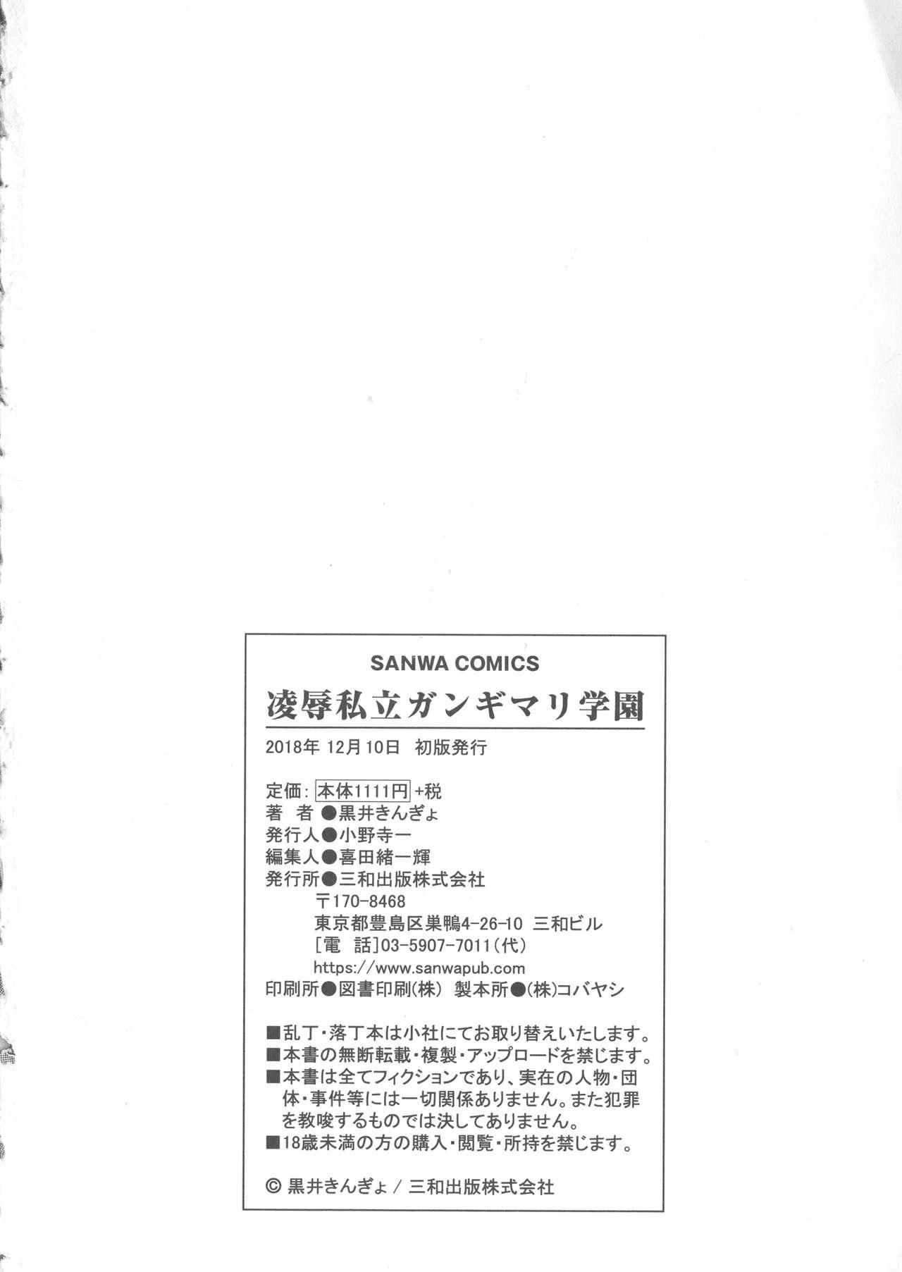Ryoujoku Shiritsu Gangimari Gakuen 230