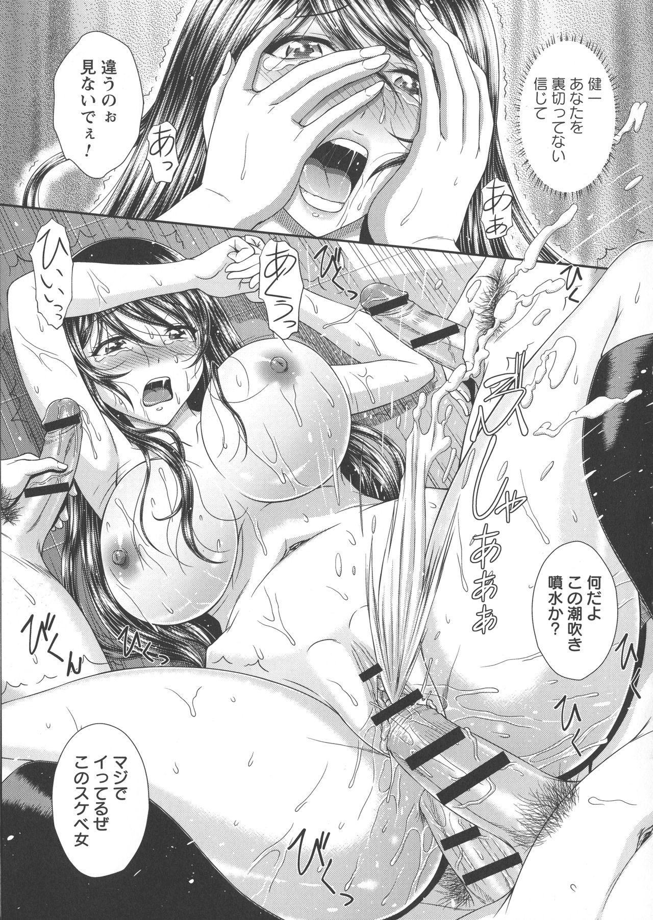 Ryoujoku Shiritsu Gangimari Gakuen 27