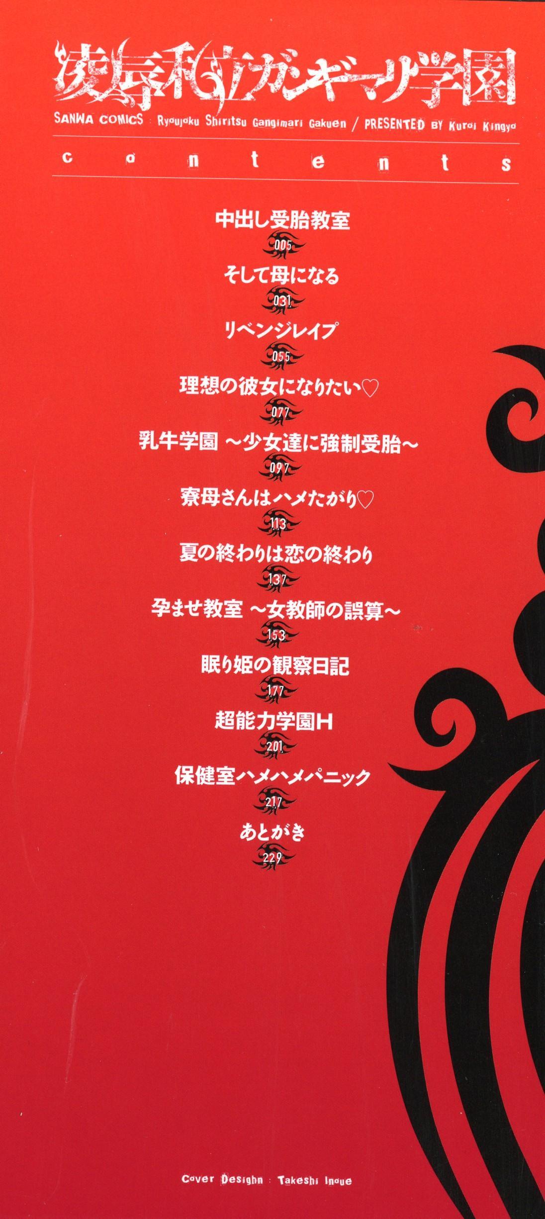 Ryoujoku Shiritsu Gangimari Gakuen 2