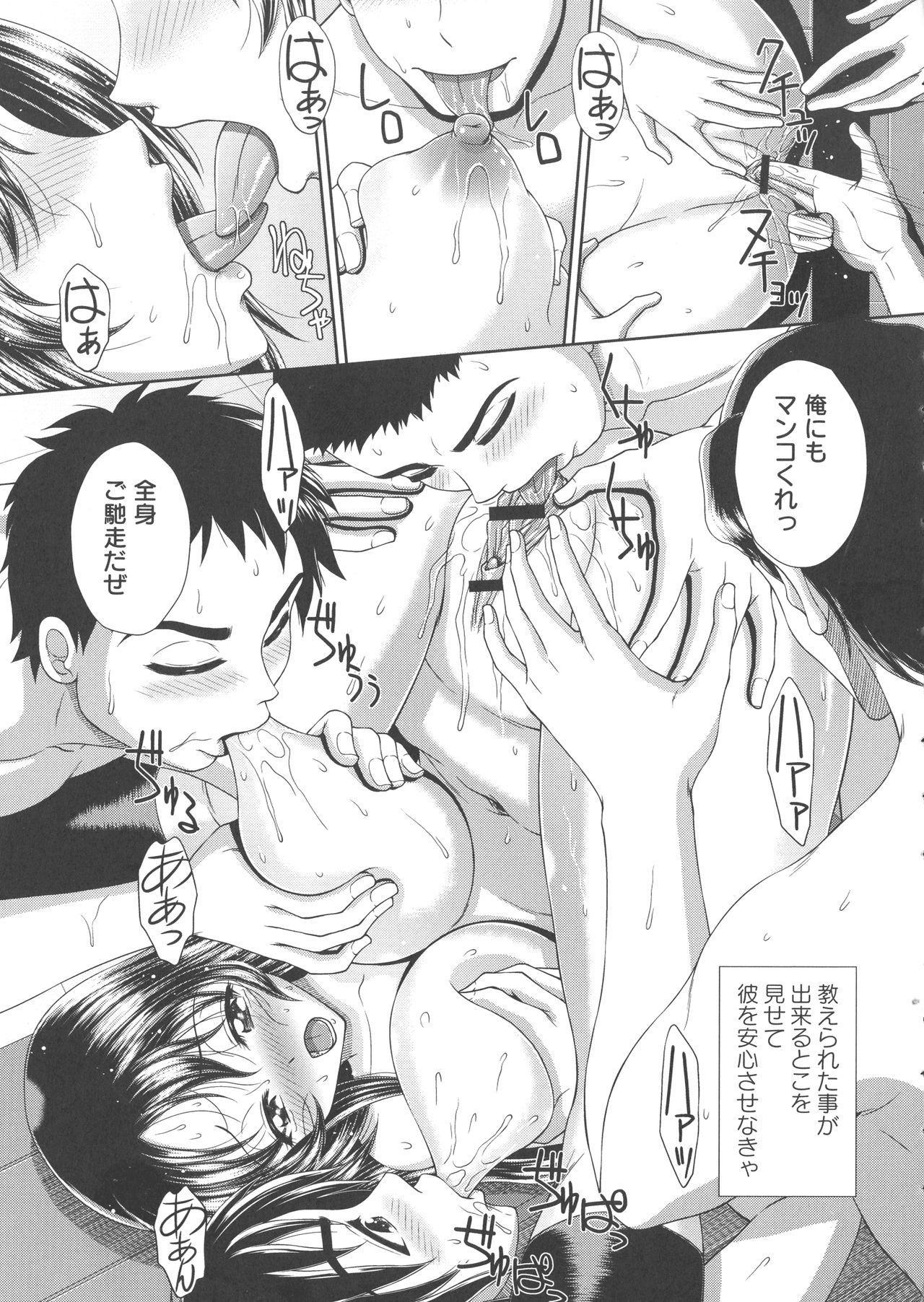 Ryoujoku Shiritsu Gangimari Gakuen 87