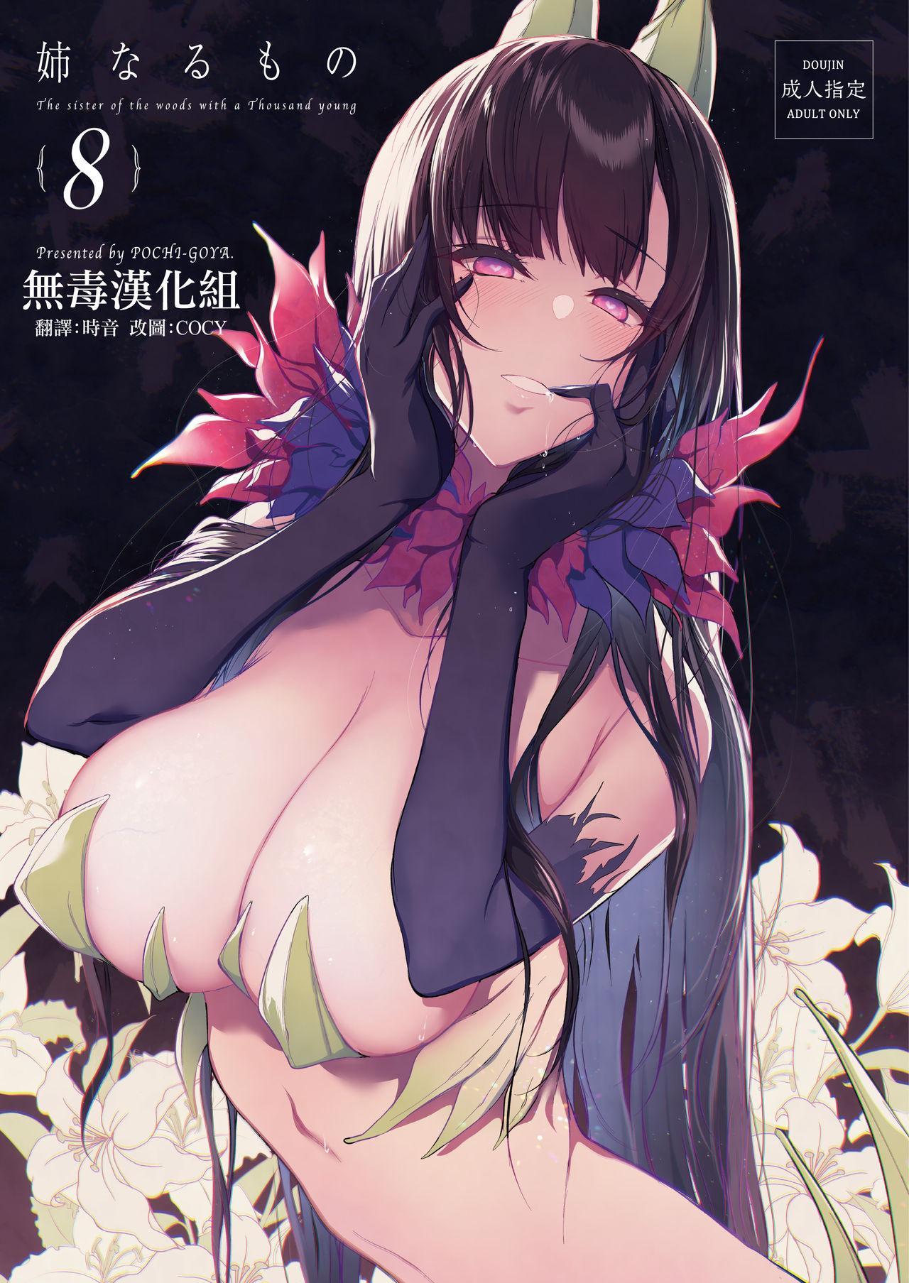 Ane Naru Mono 8 0