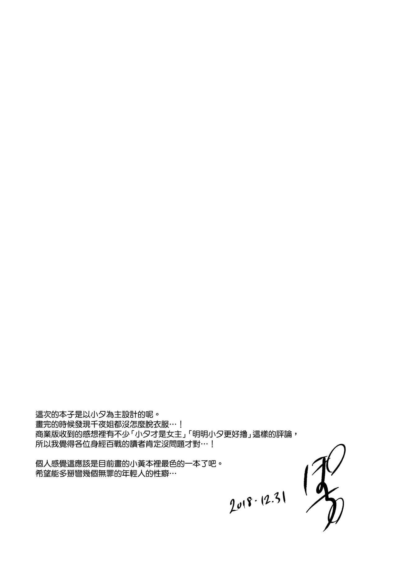 Ane Naru Mono 8 23