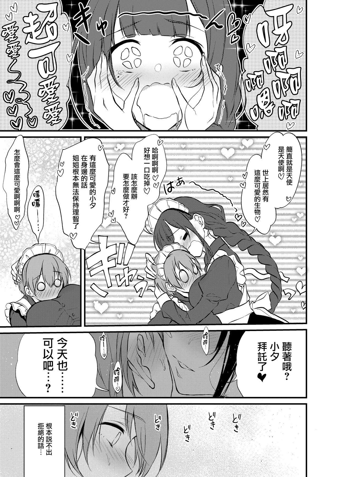 Ane Naru Mono 8 5