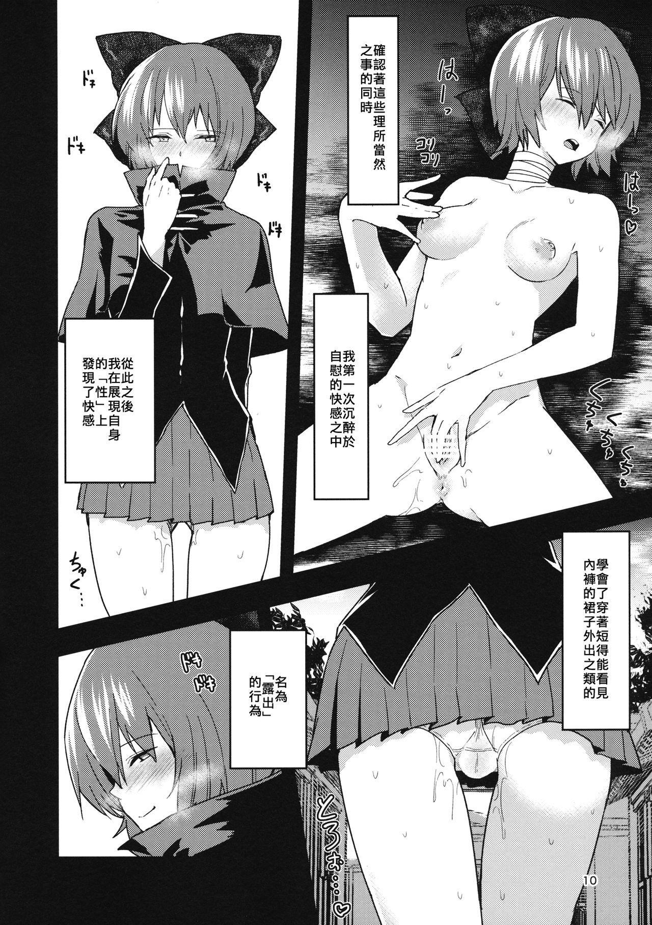 Kao Kakushite Ketsuana Kakusazu 9