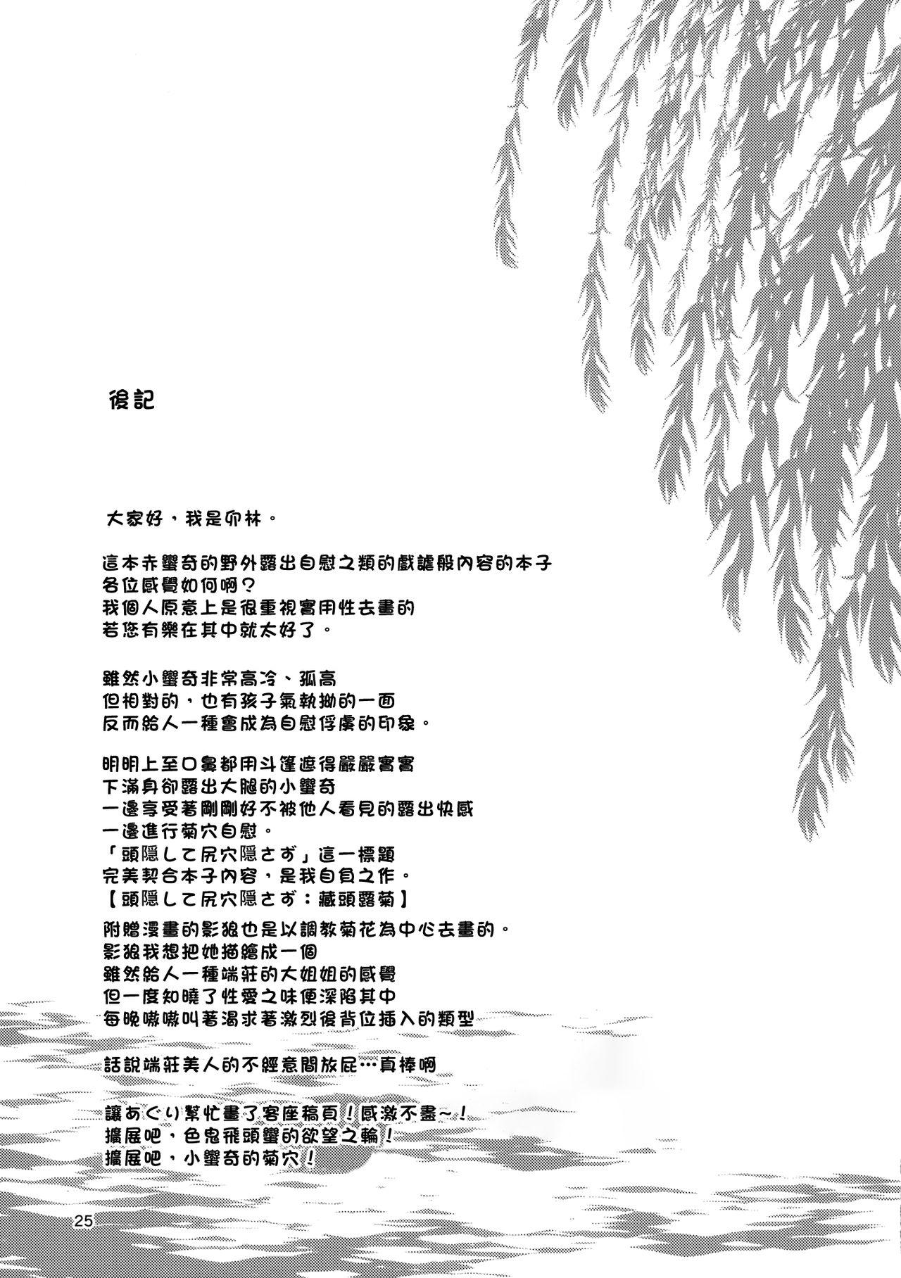 Kao Kakushite Ketsuana Kakusazu 24