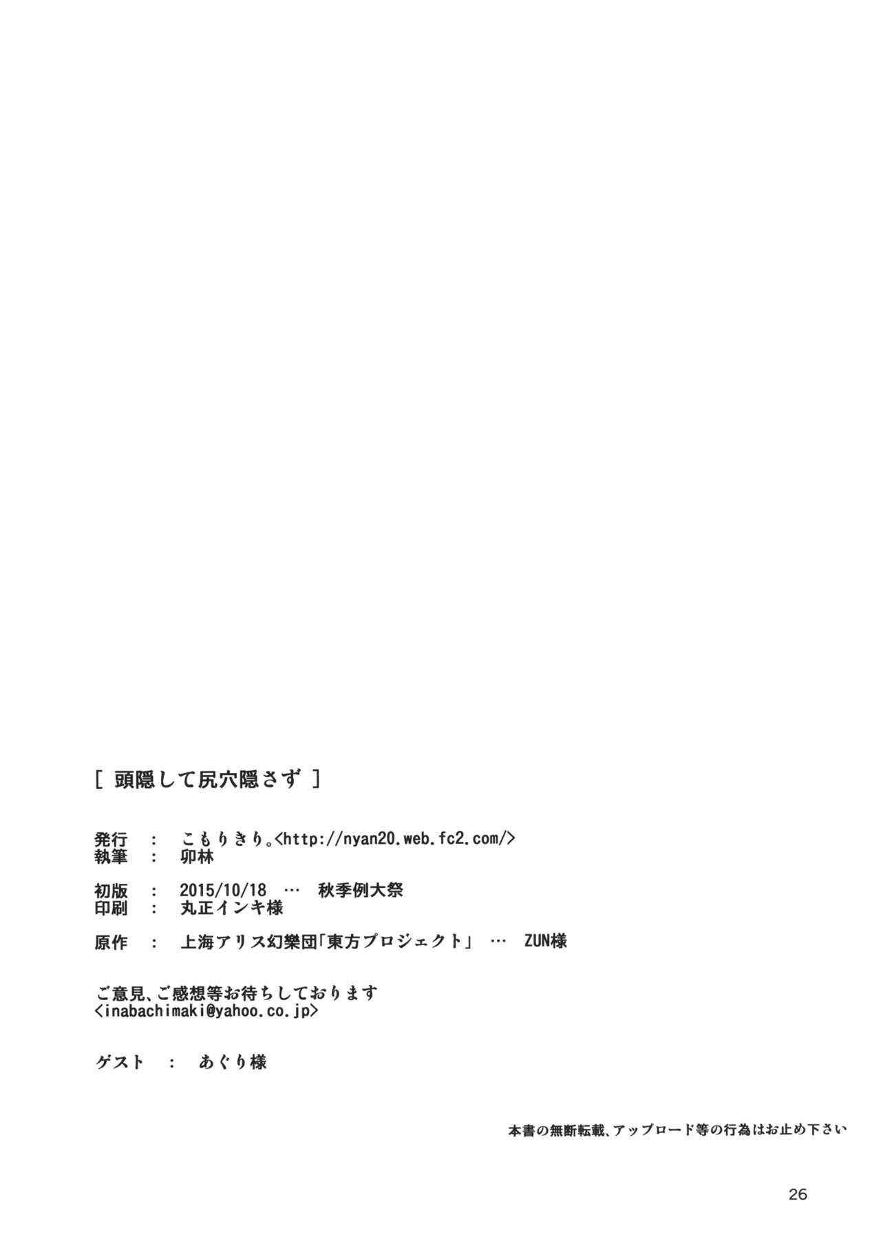 Kao Kakushite Ketsuana Kakusazu 25