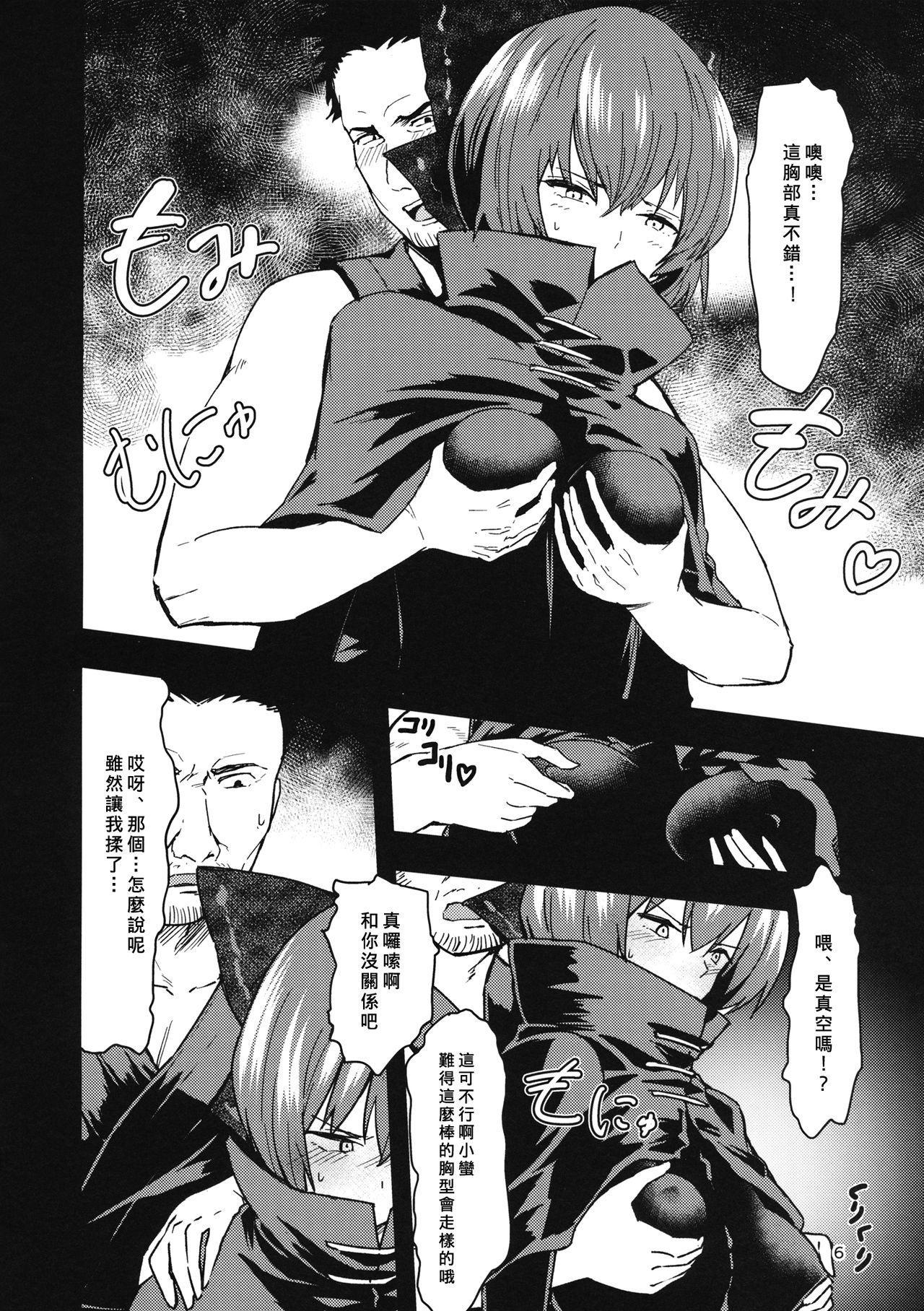 Kao Kakushite Ketsuana Kakusazu 5