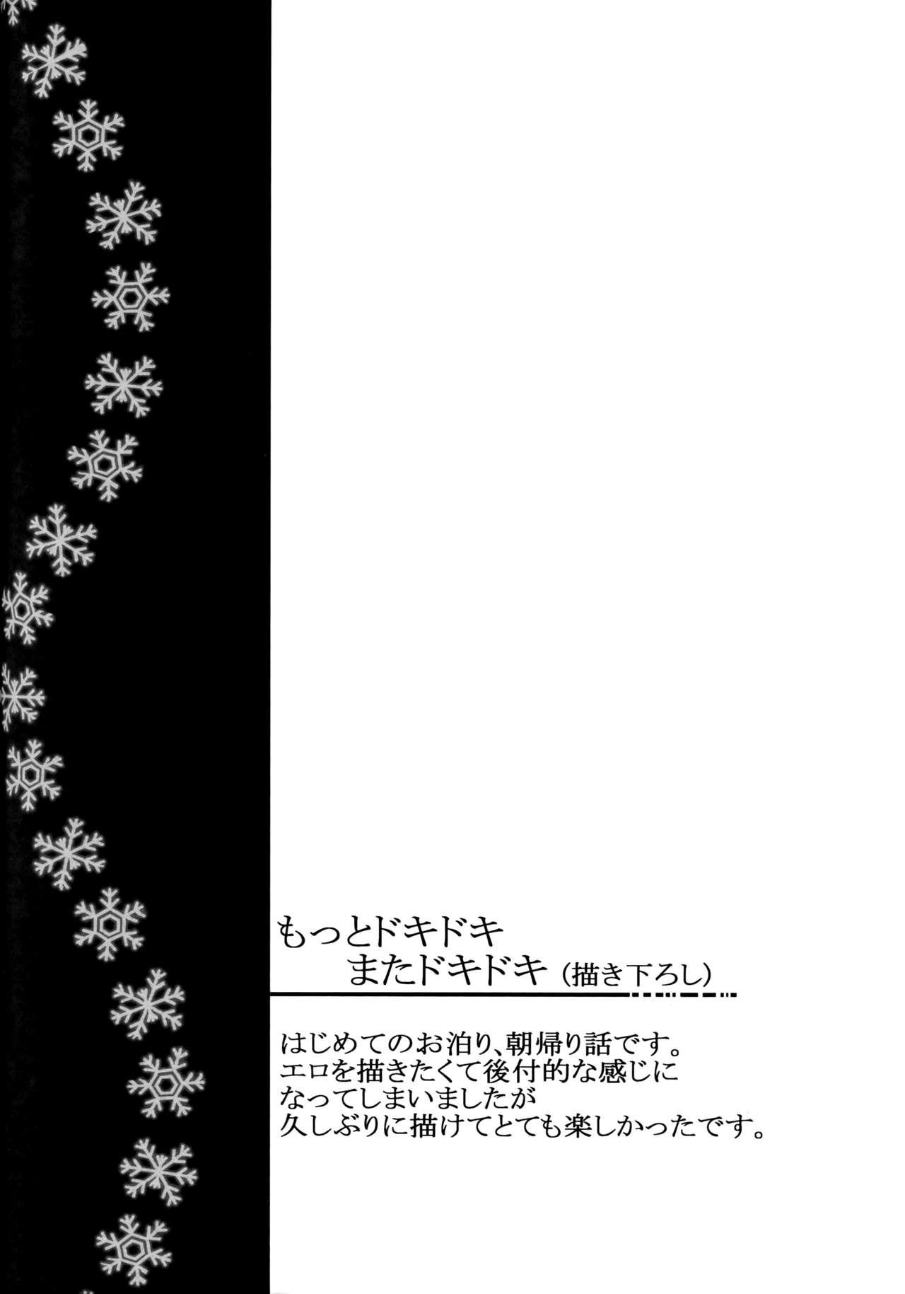 Fuyuiro Memories - Winter Color Memories 3