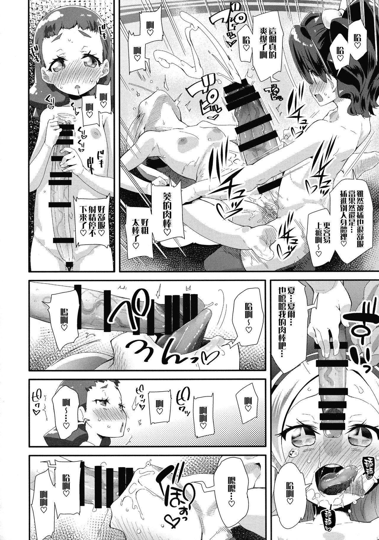 Hiru no KiraPâti e Youkoso 21