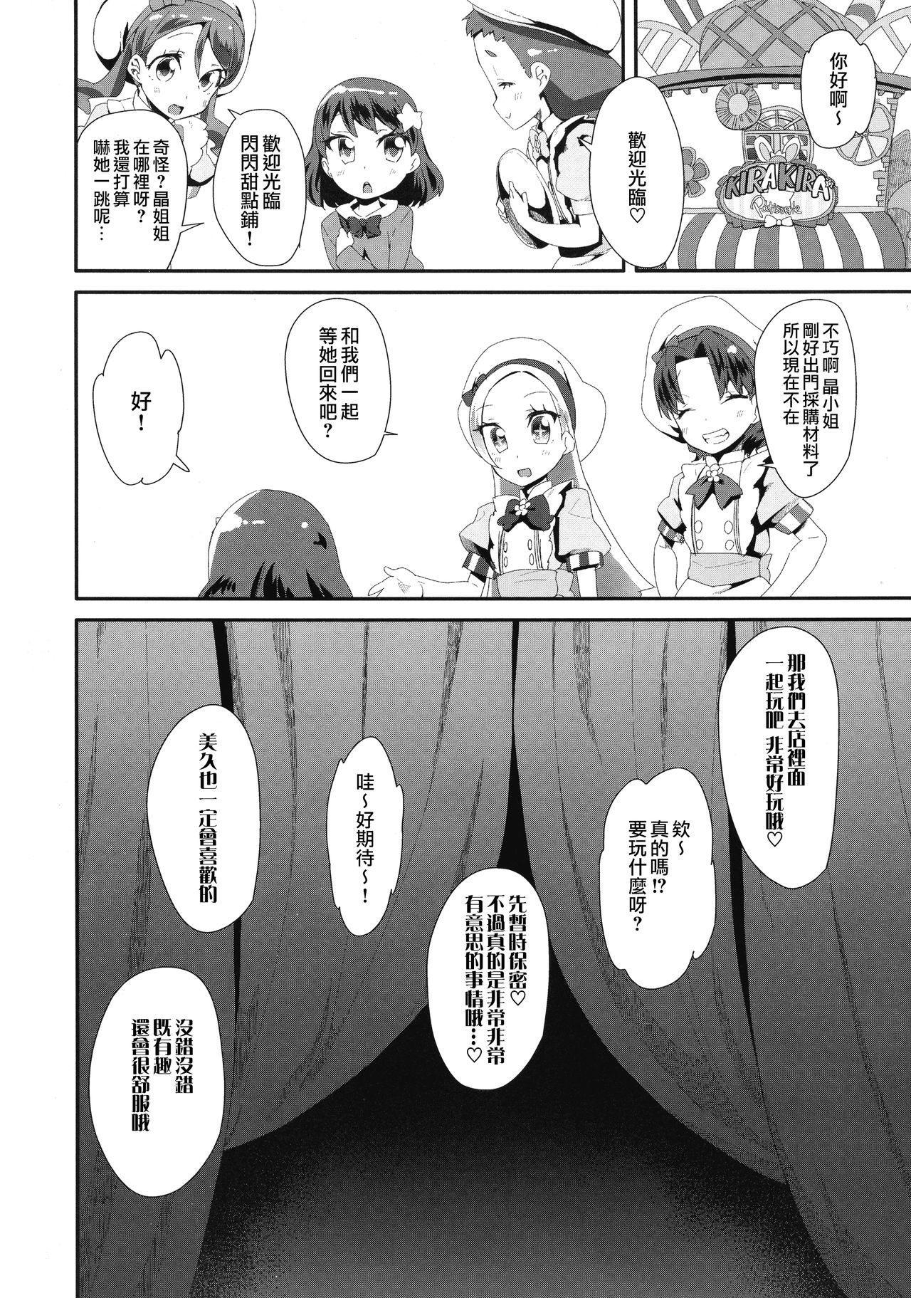 Hiru no KiraPâti e Youkoso 31