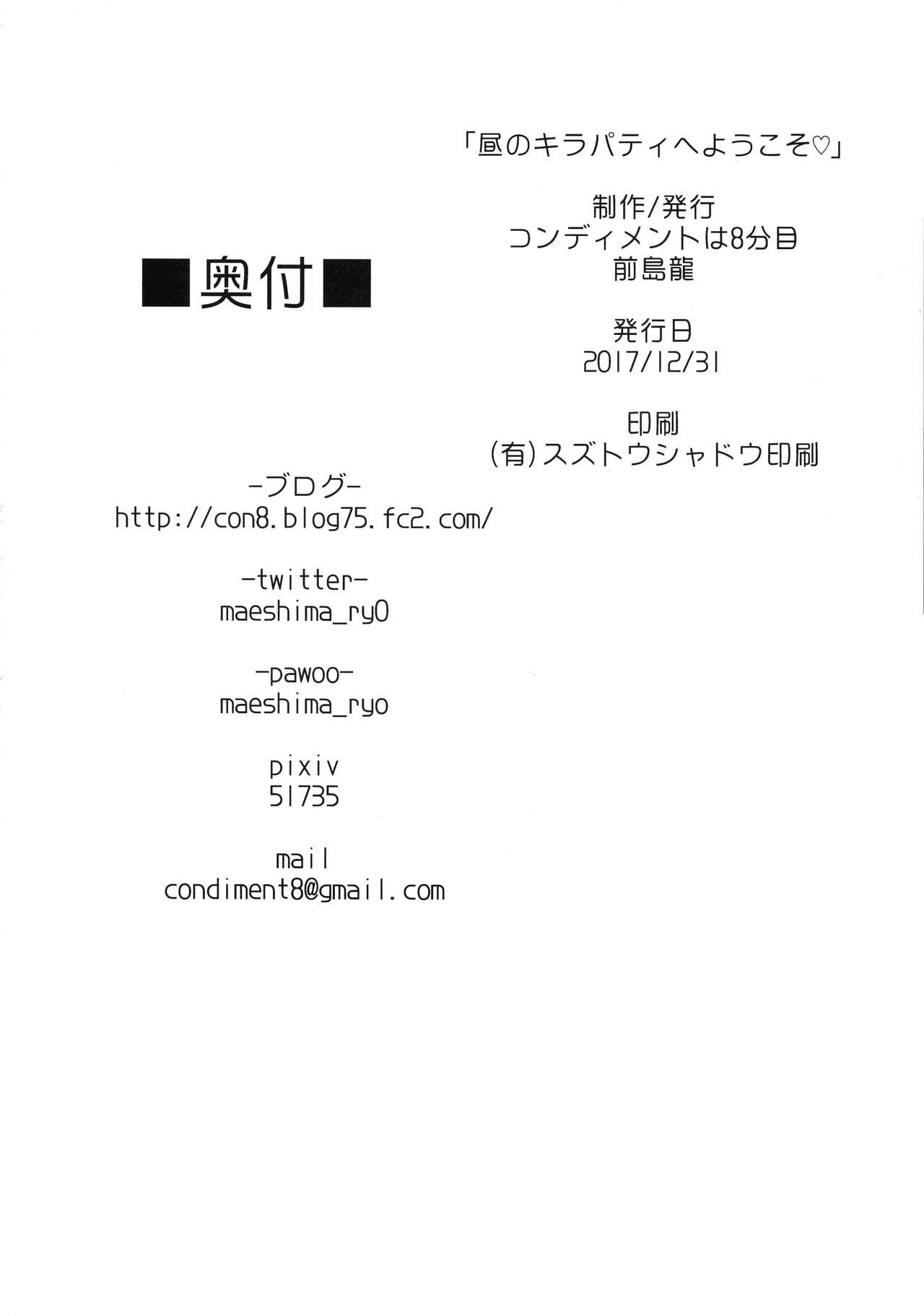 Hiru no KiraPâti e Youkoso 33