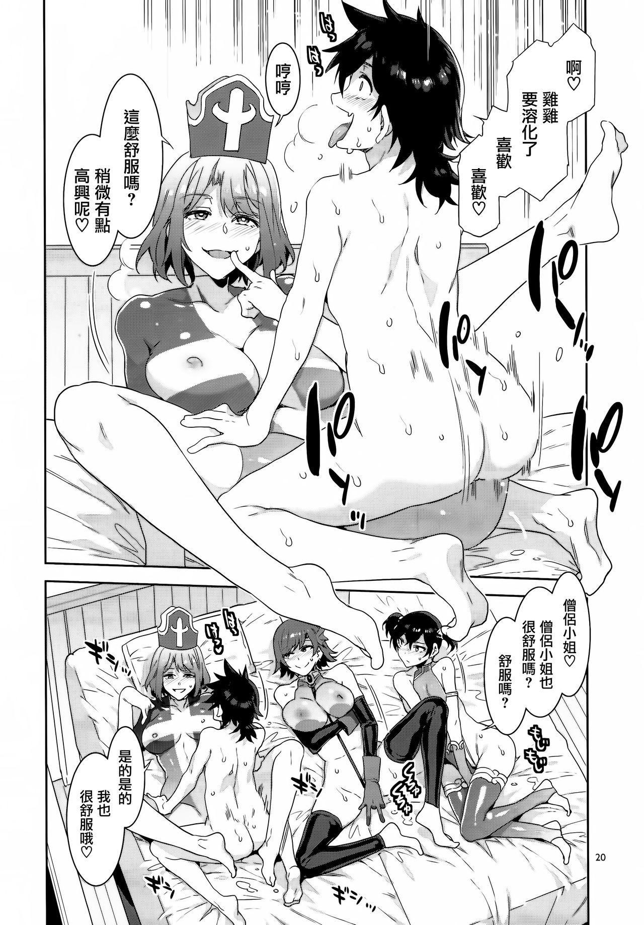 Seiyoku ni Shoujiki Sugiru Shota Yuusha 20