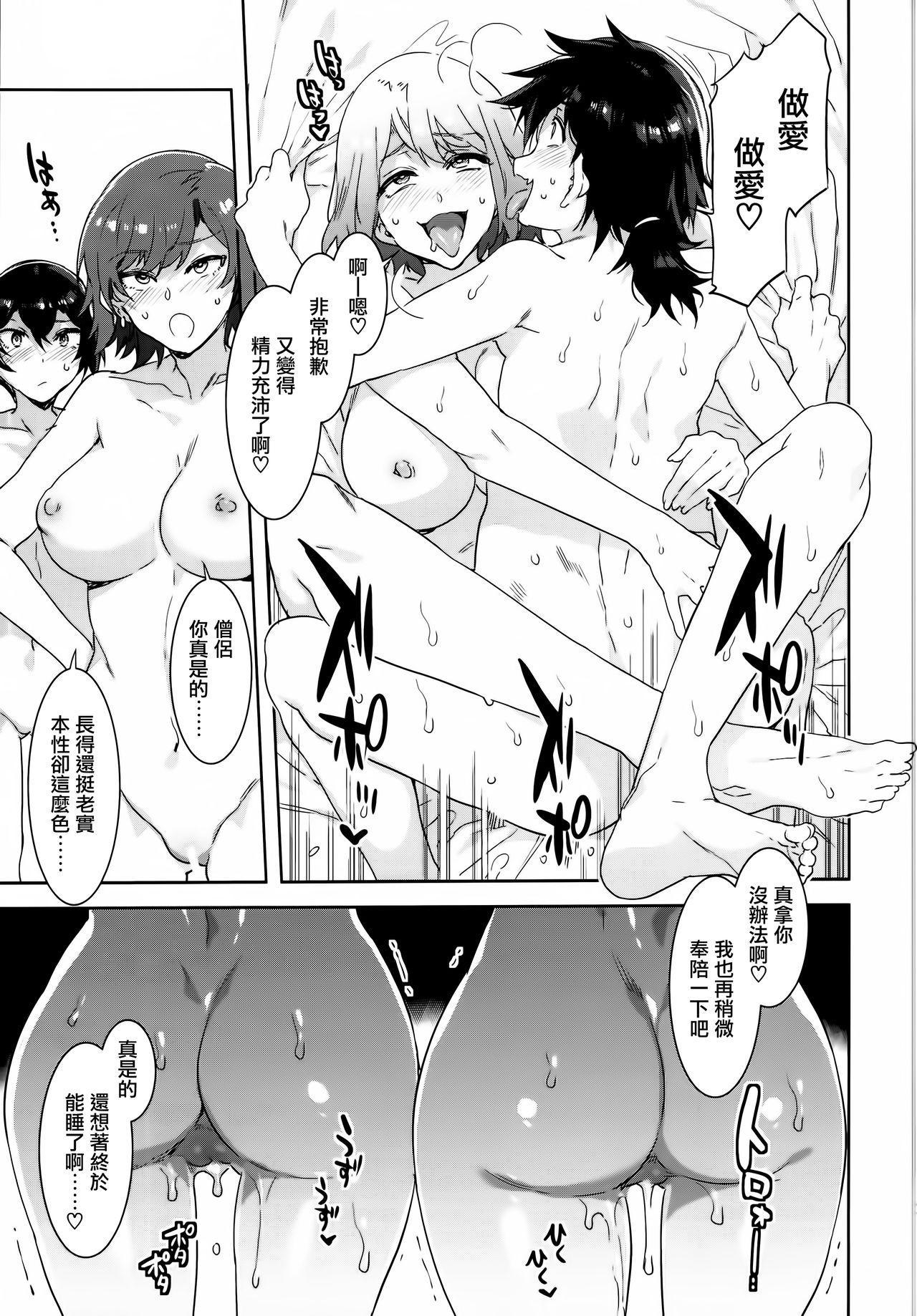 Seiyoku ni Shoujiki Sugiru Shota Yuusha 27