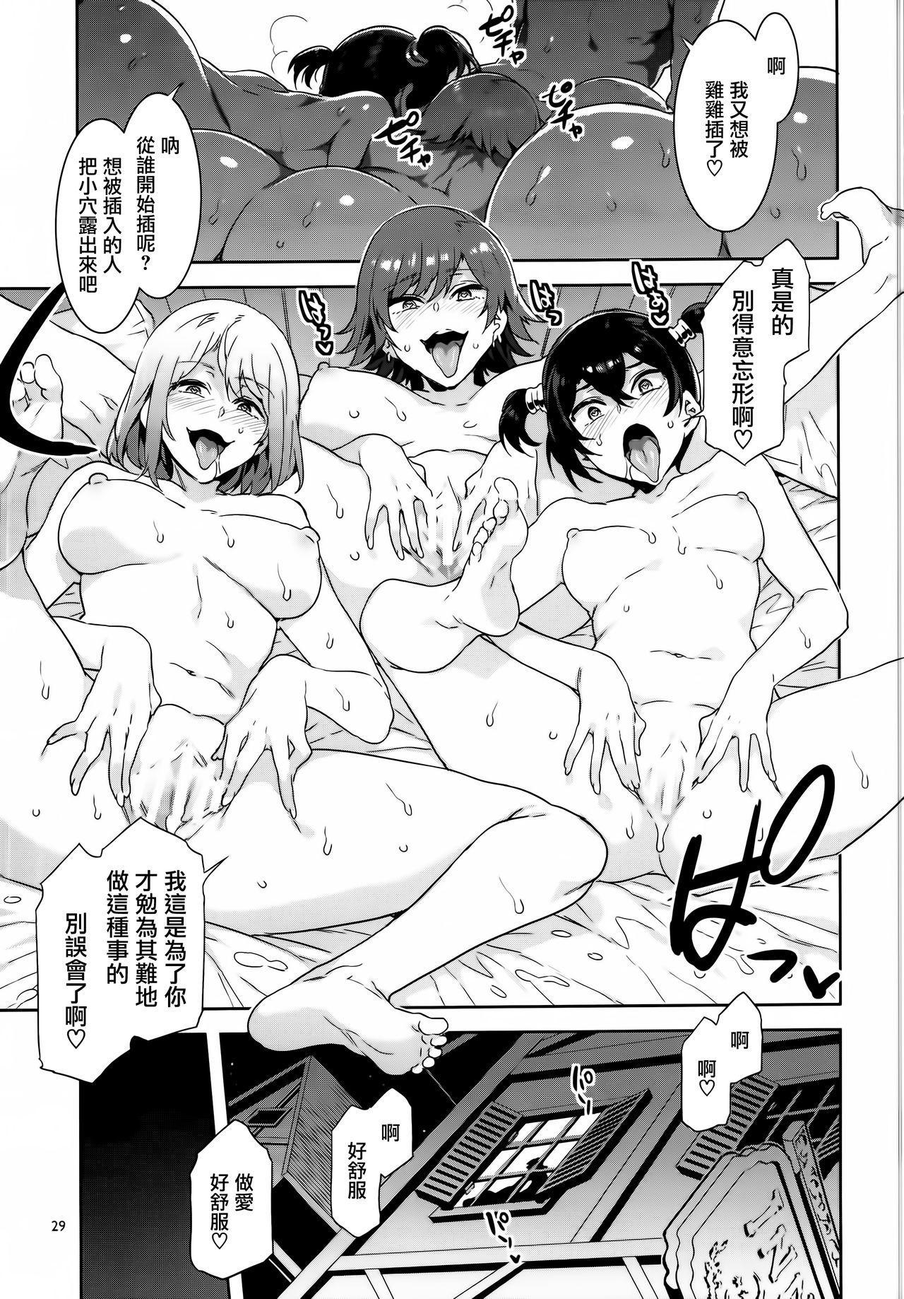 Seiyoku ni Shoujiki Sugiru Shota Yuusha 29