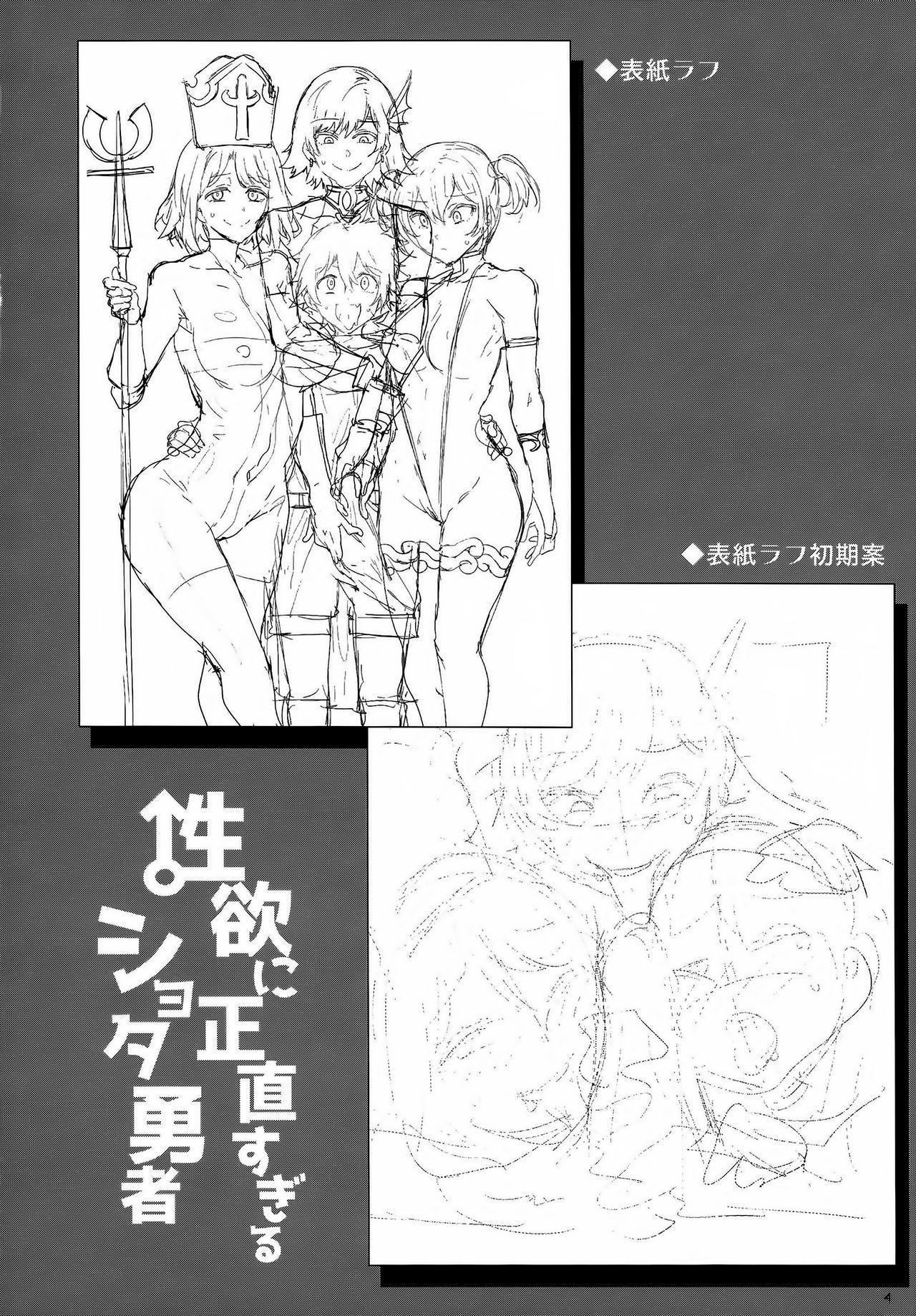 Seiyoku ni Shoujiki Sugiru Shota Yuusha 4