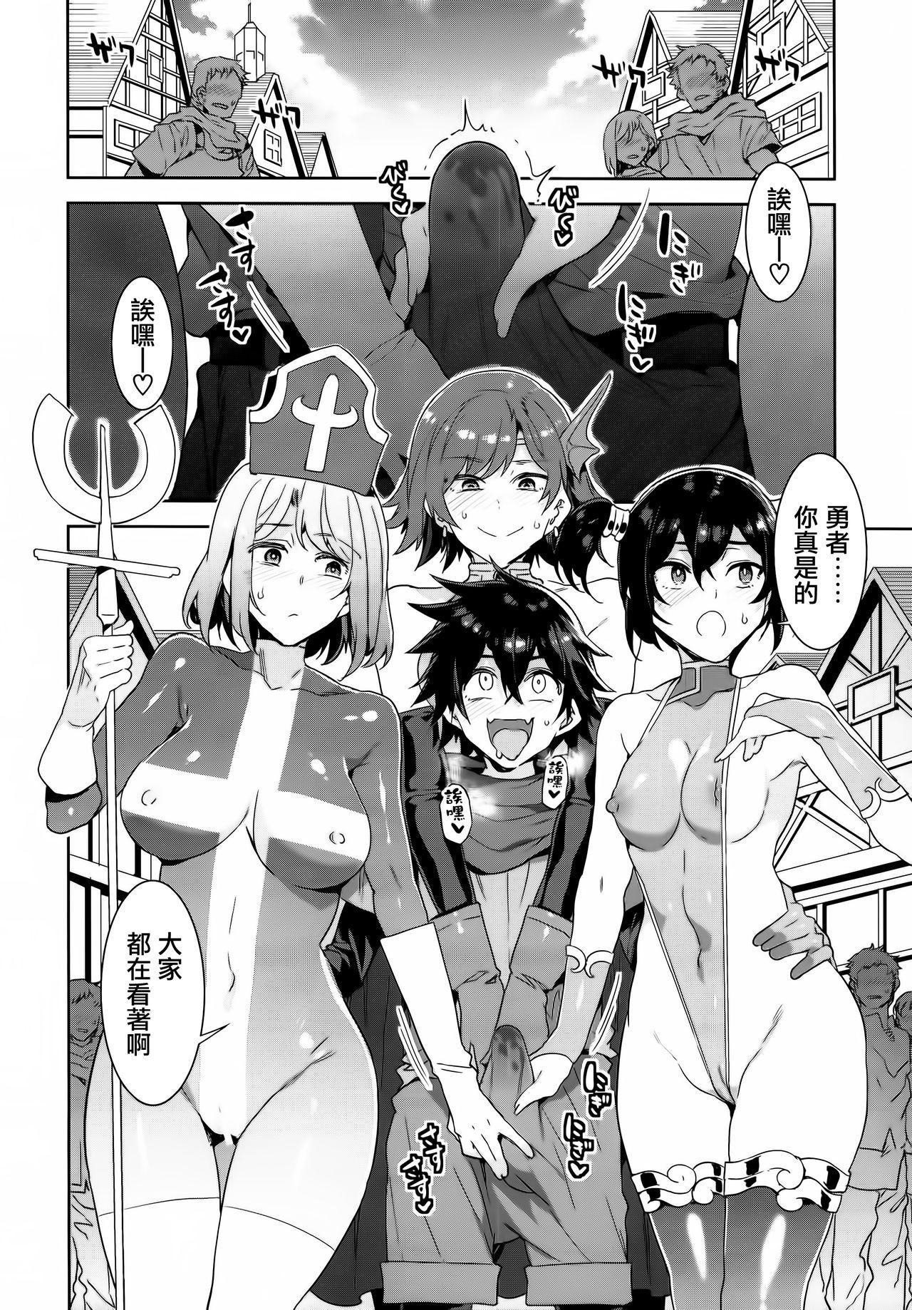 Seiyoku ni Shoujiki Sugiru Shota Yuusha 6