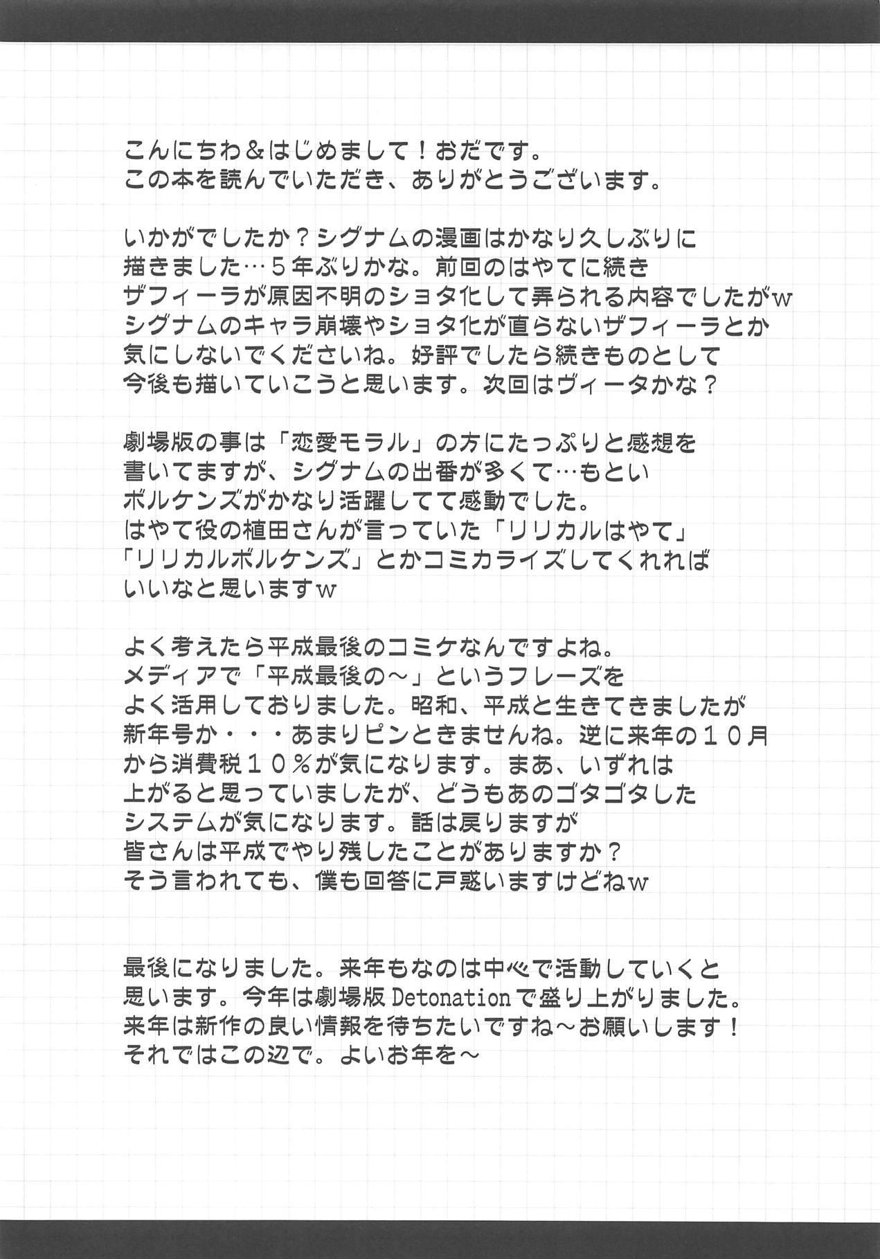 (C95) [HATENA-BOX (Oda Kenichi)] Yagami-san-chi no Shugojuu 02 (Mahou Shoujo Lyrical Nanoha) 22