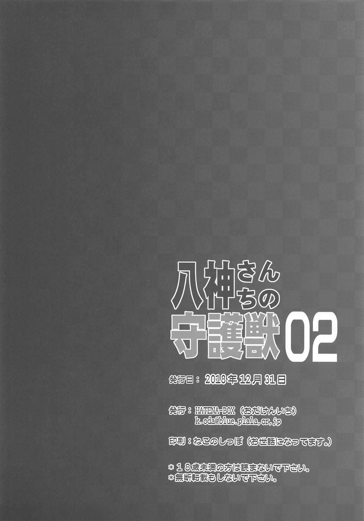 (C95) [HATENA-BOX (Oda Kenichi)] Yagami-san-chi no Shugojuu 02 (Mahou Shoujo Lyrical Nanoha) 24