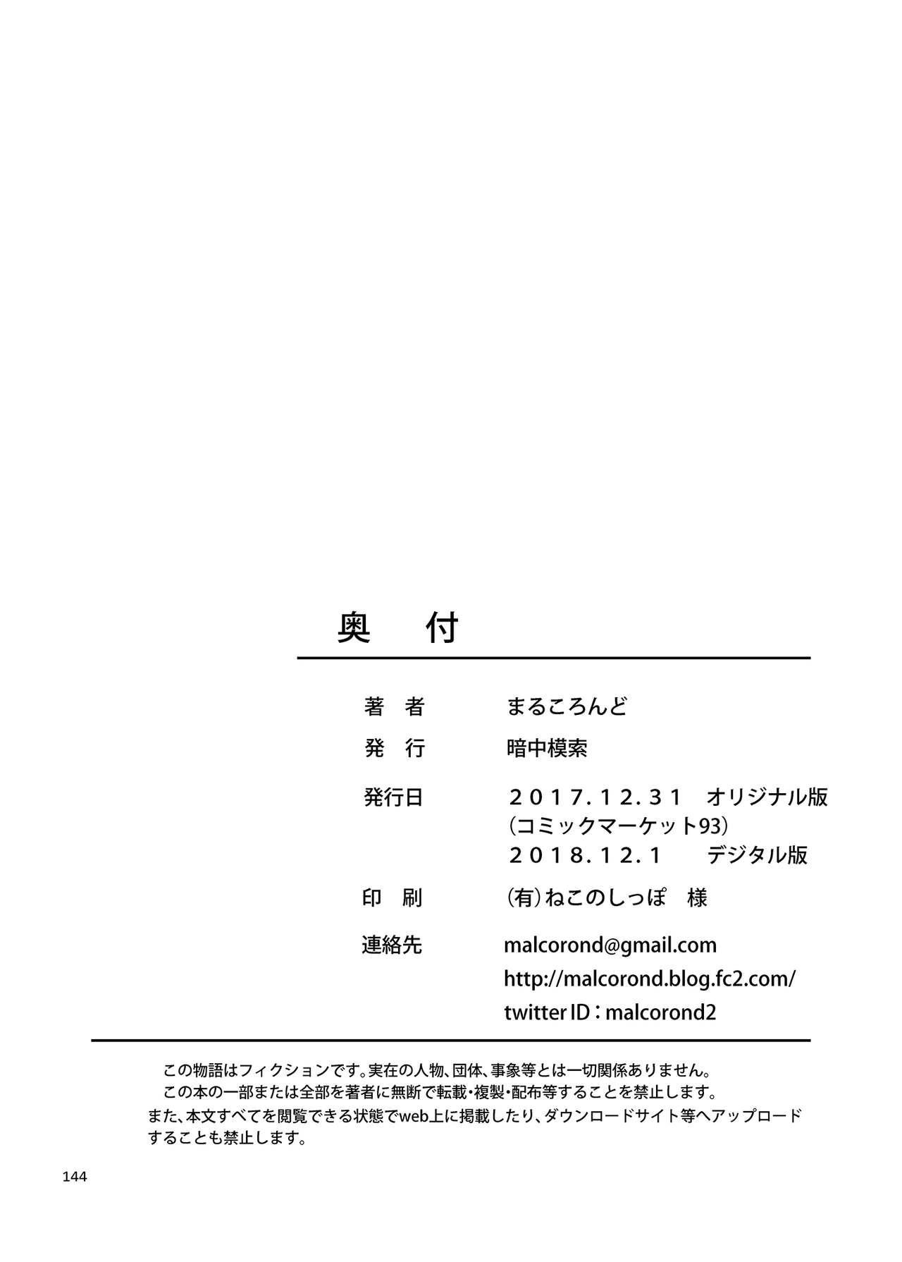 Meikko na Syoujo no Ehon 142