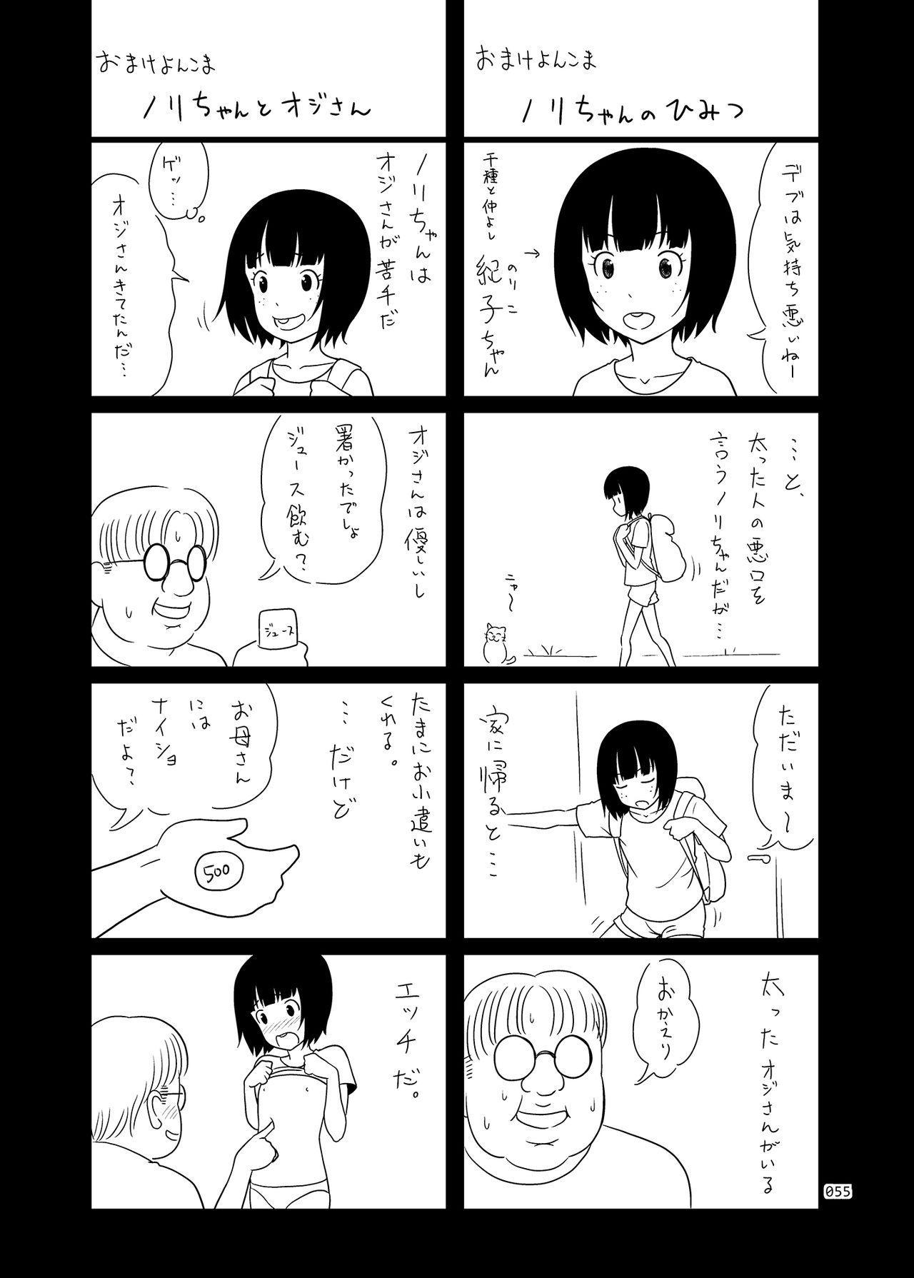 Meikko na Syoujo no Ehon 53