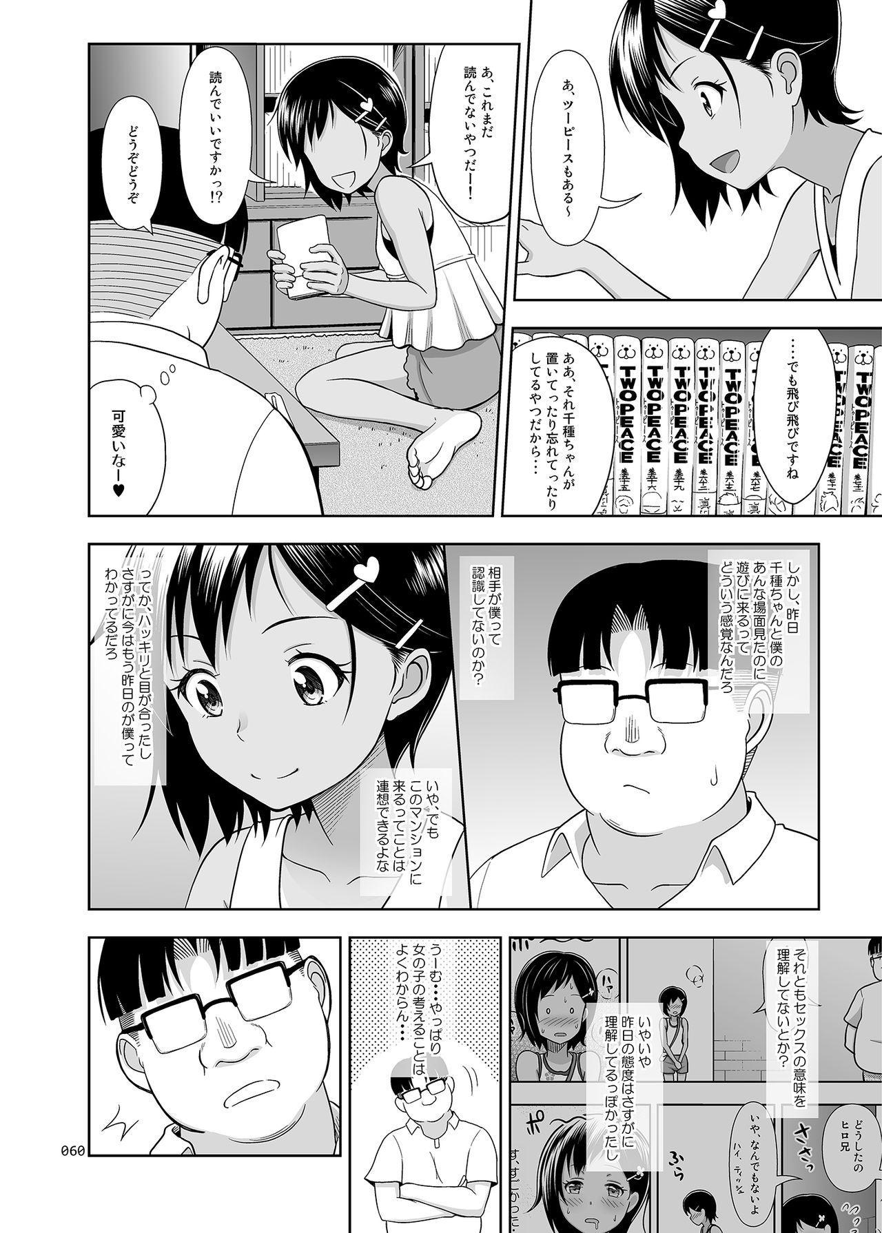Meikko na Syoujo no Ehon 58