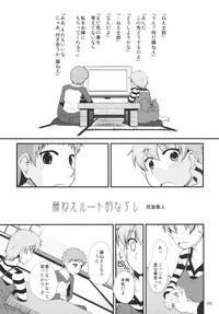 Fujiteki na Are 4