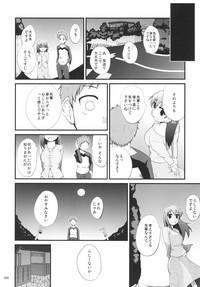 Fujiteki na Are 7