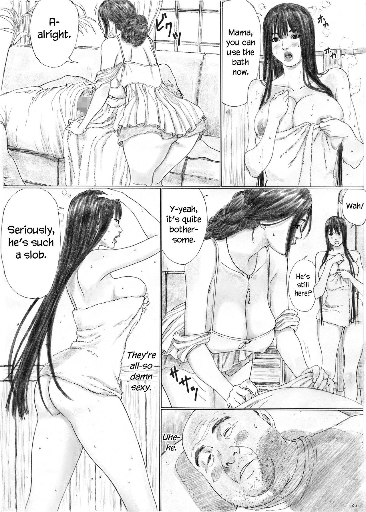 Inyoku no Sumika 1 | House of Lust 1 23