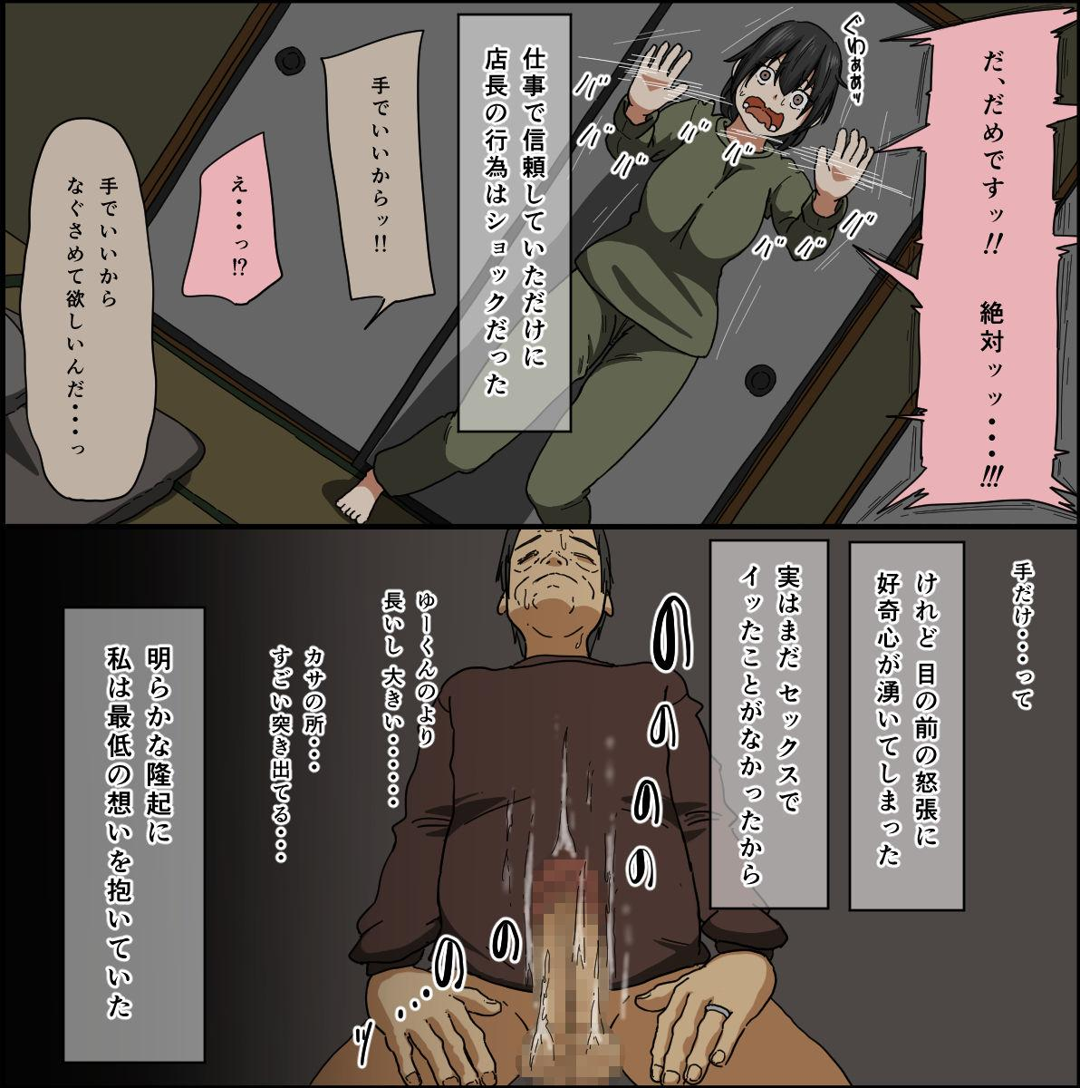 Aitsu ga Katta Gom no Size wa Ore no yori Dekakatta 11