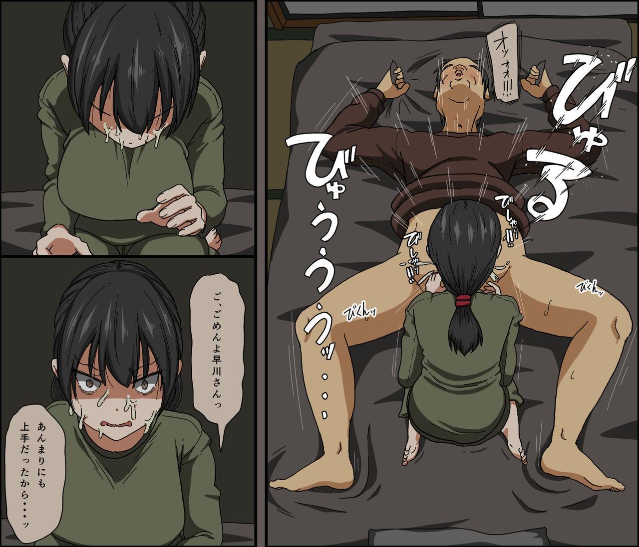 Aitsu ga Katta Gom no Size wa Ore no yori Dekakatta 15