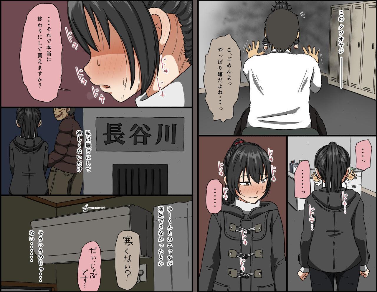Aitsu ga Katta Gom no Size wa Ore no yori Dekakatta 37