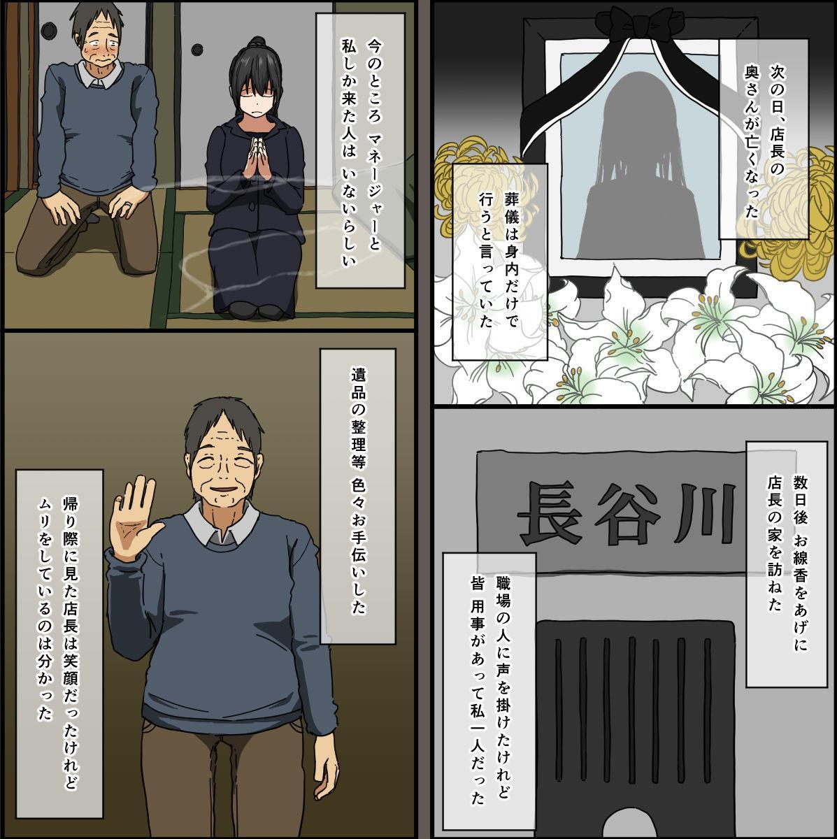 Aitsu ga Katta Gom no Size wa Ore no yori Dekakatta 6