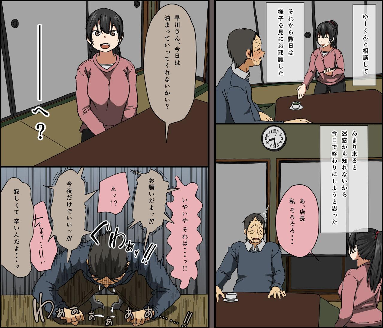 Aitsu ga Katta Gom no Size wa Ore no yori Dekakatta 7