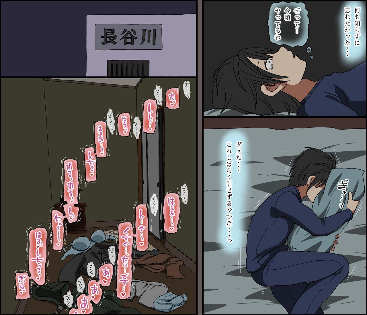 Aitsu ga Katta Gom no Size wa Ore no yori Dekakatta 84