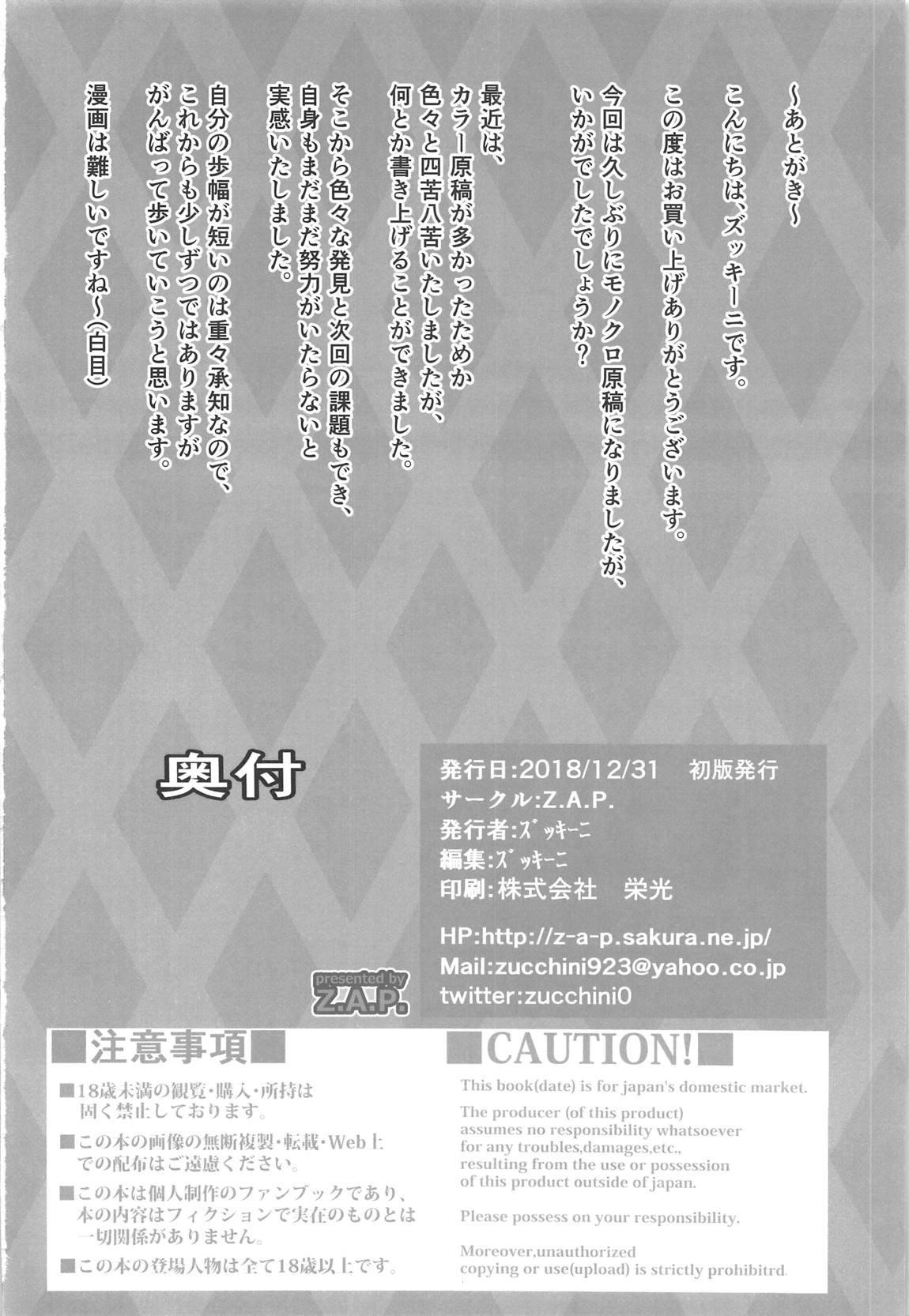 (C95) [Z.A.P. (Zucchini)] Ritsuka-kun no Sainan? 2 ~Nerawareta Kohitsuji!?~ | Ritsuka-kun's Misfortune? 2 The Targeted Lamb!? (Fate/Grand Order) [English] [q91] 21